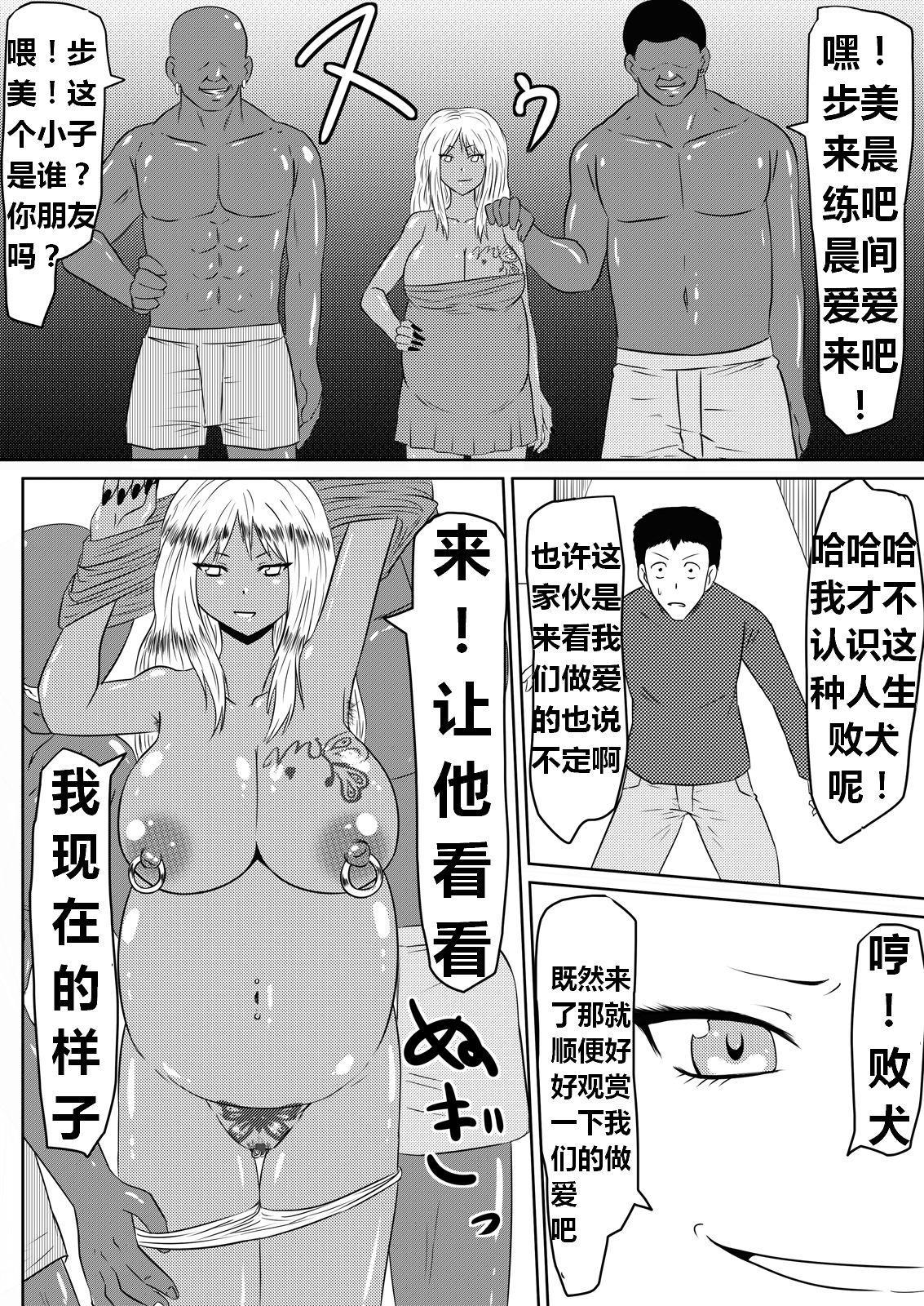 Ore no Kanojo ga Fuuzokujou ni Natta Riyuu | 女朋友下海拍片了 89