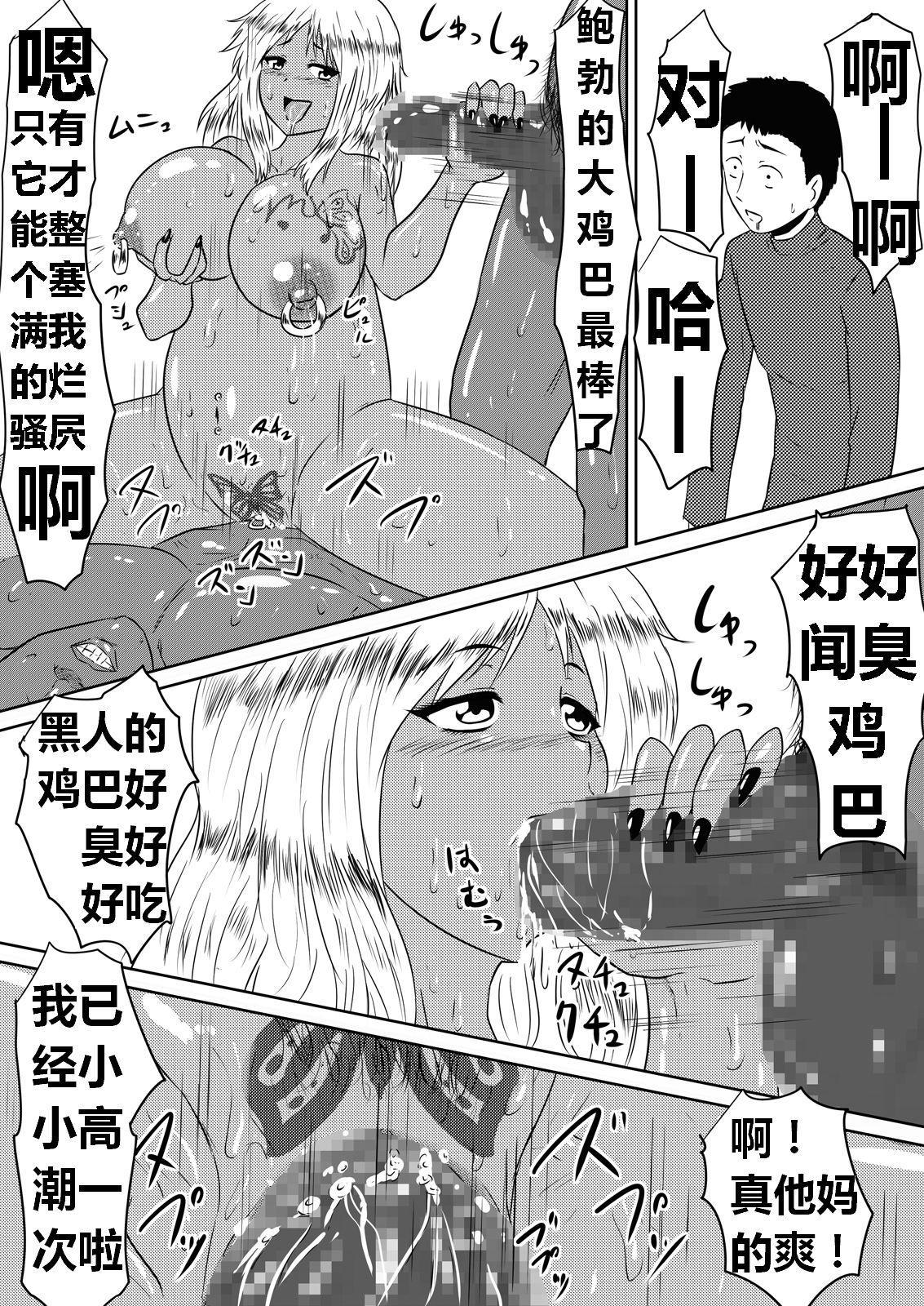 Ore no Kanojo ga Fuuzokujou ni Natta Riyuu | 女朋友下海拍片了 90