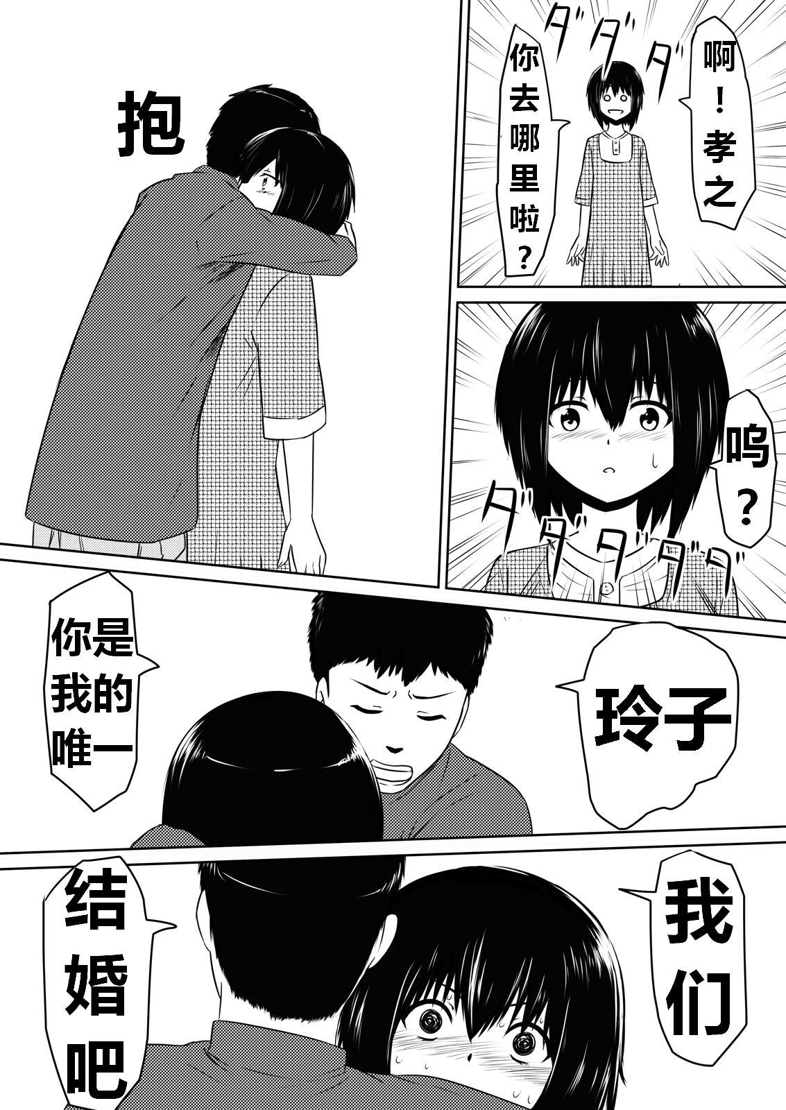 Ore no Kanojo ga Fuuzokujou ni Natta Riyuu | 女朋友下海拍片了 94