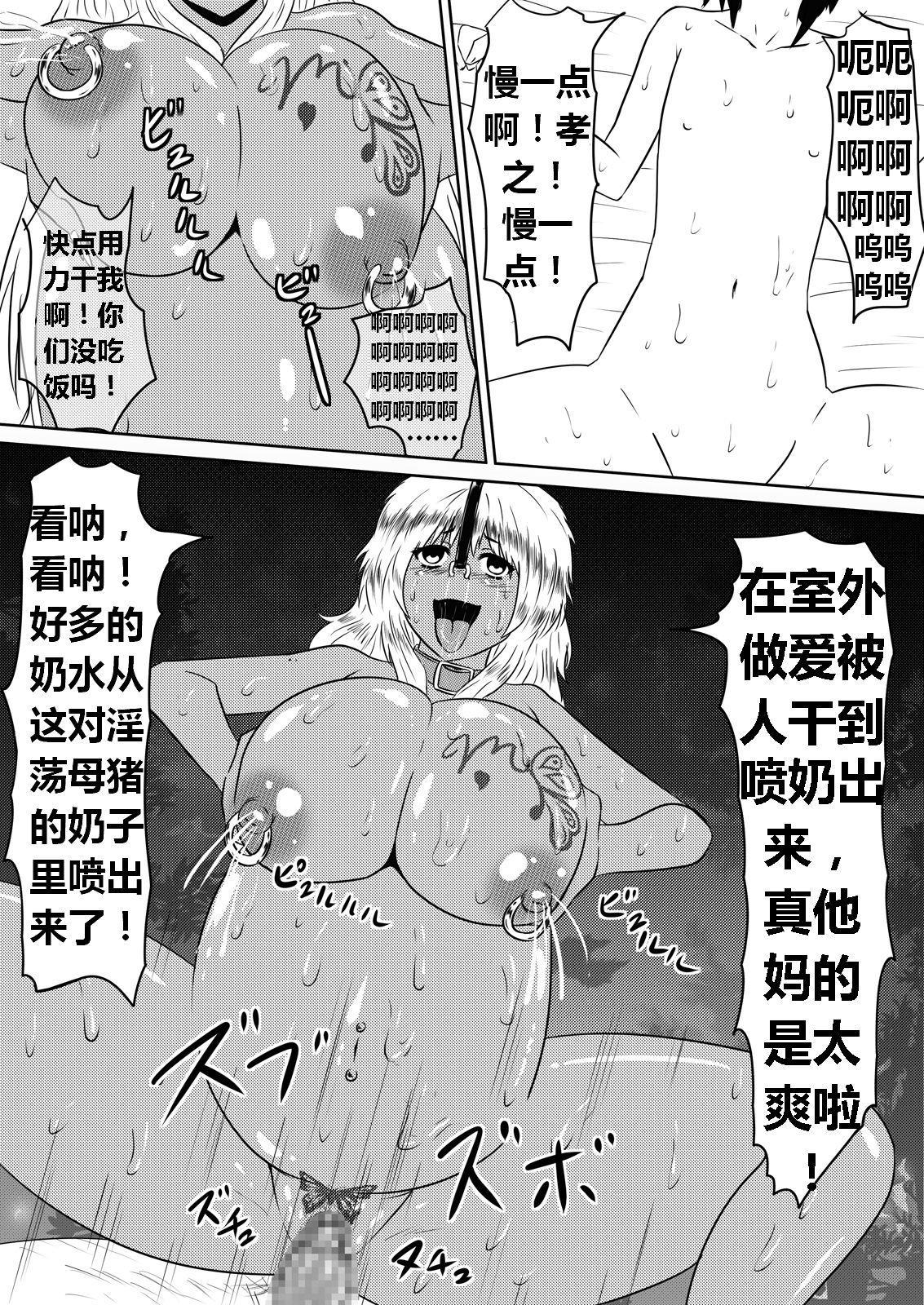 Ore no Kanojo ga Fuuzokujou ni Natta Riyuu | 女朋友下海拍片了 97