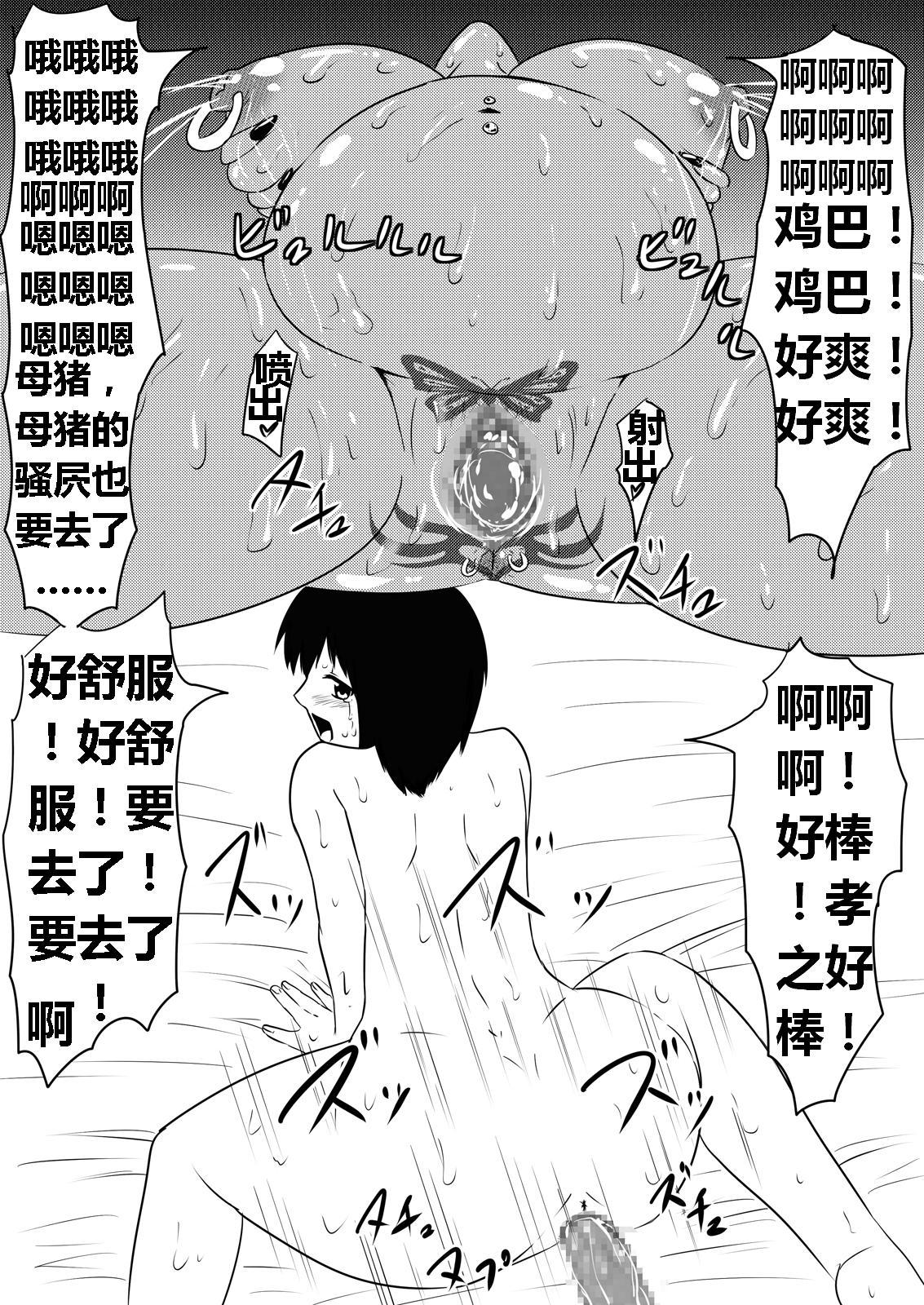 Ore no Kanojo ga Fuuzokujou ni Natta Riyuu | 女朋友下海拍片了 98