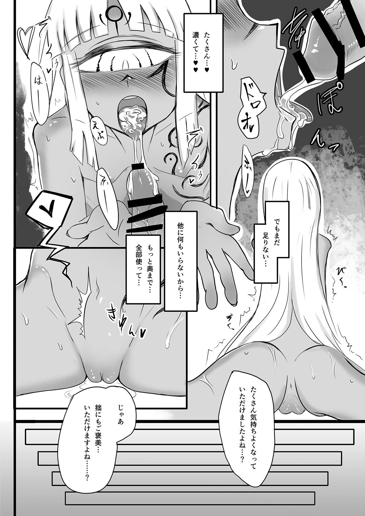 Hitomi wa Hisoyaka ni Utau 9