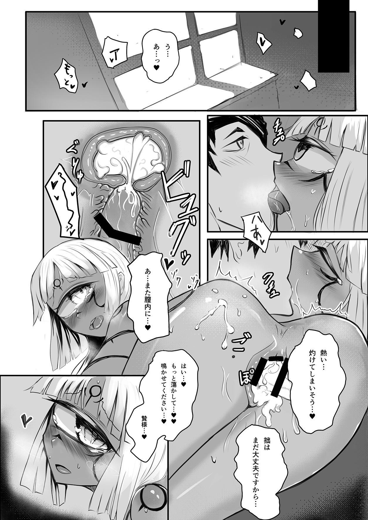 Hitomi wa Hisoyaka ni Utau 17