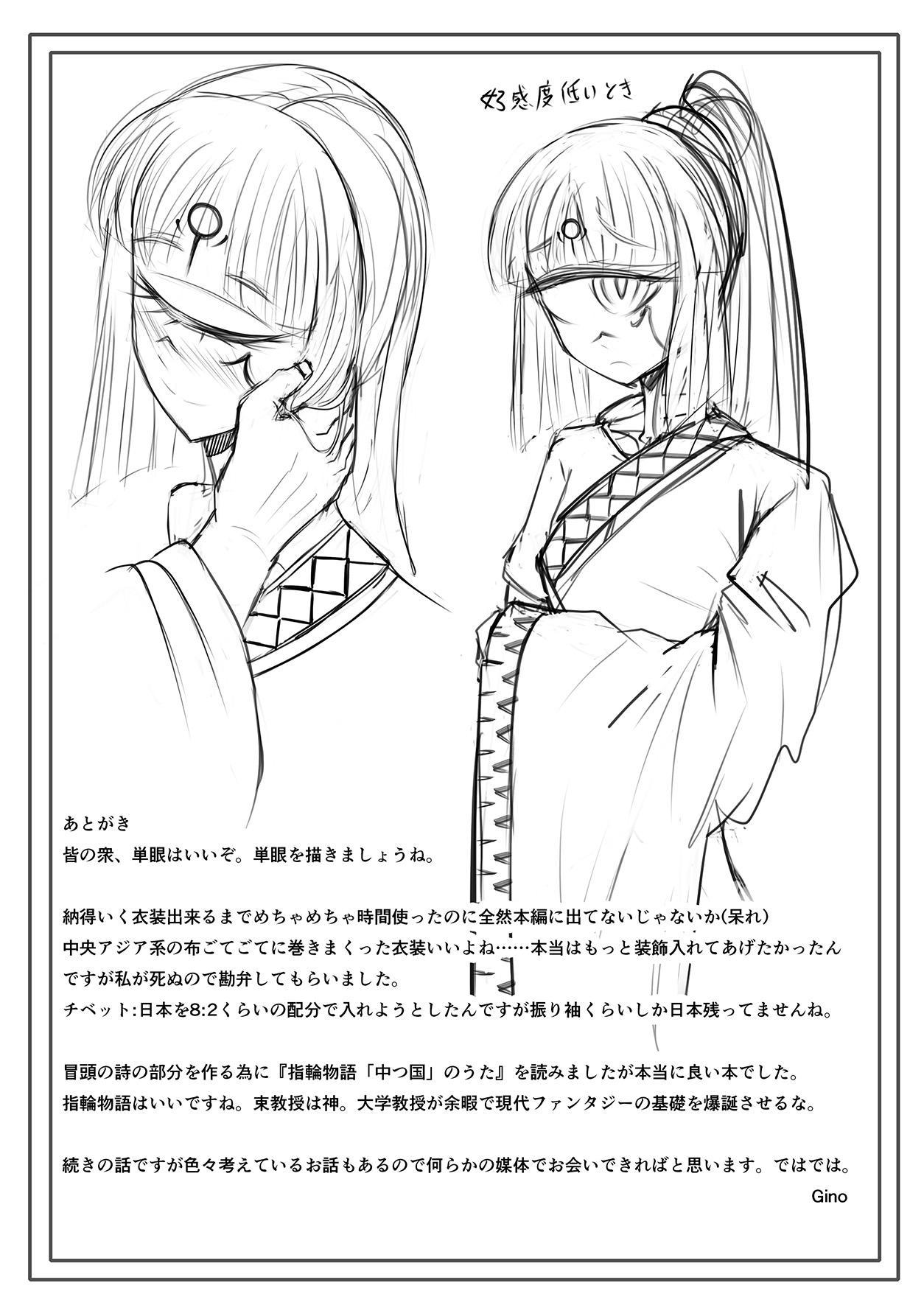 Hitomi wa Hisoyaka ni Utau 19
