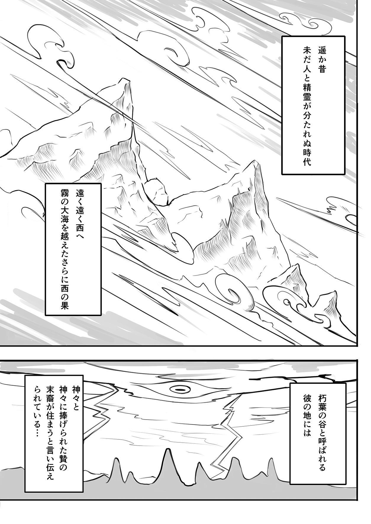 Hitomi wa Hisoyaka ni Utau 2