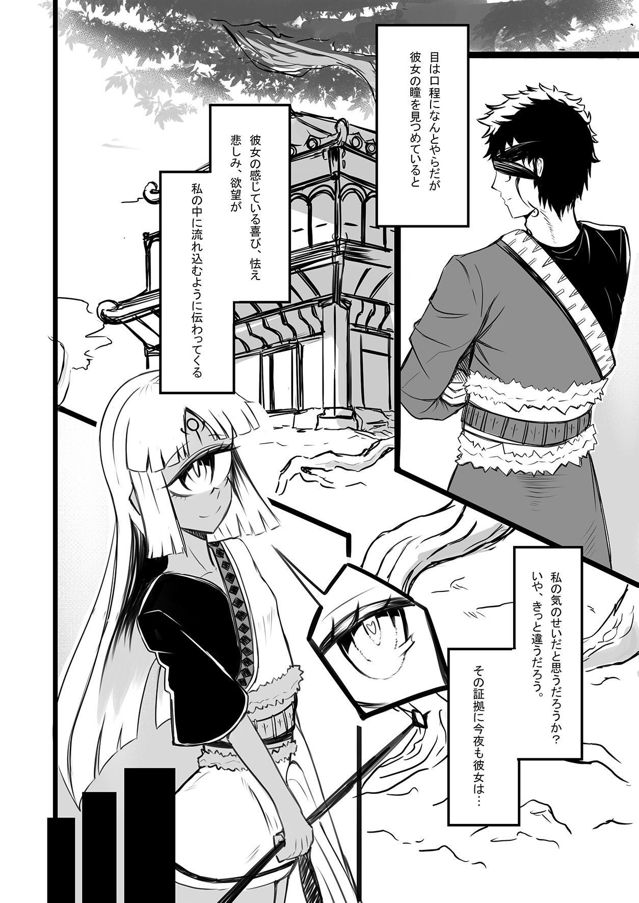 Hitomi wa Hisoyaka ni Utau 5