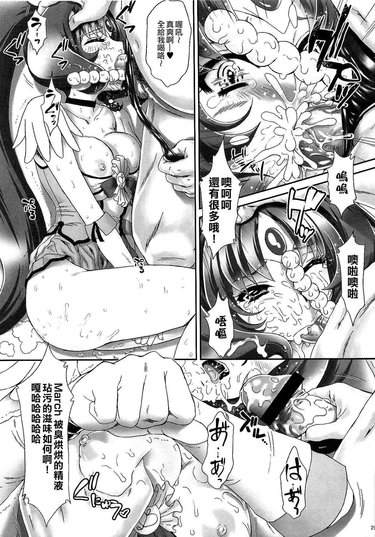 Nao-chan de Asobou 3 28