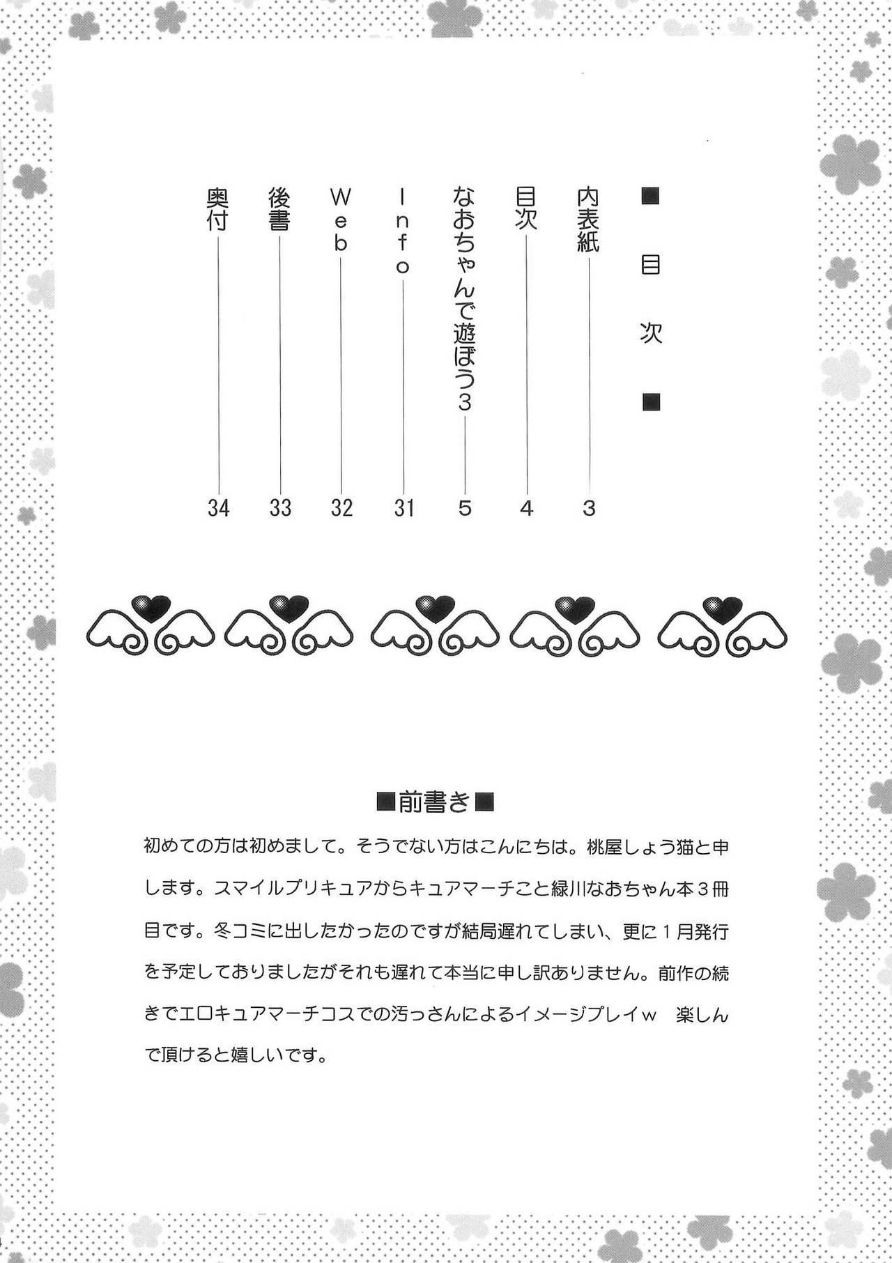 Nao-chan de Asobou 3 3