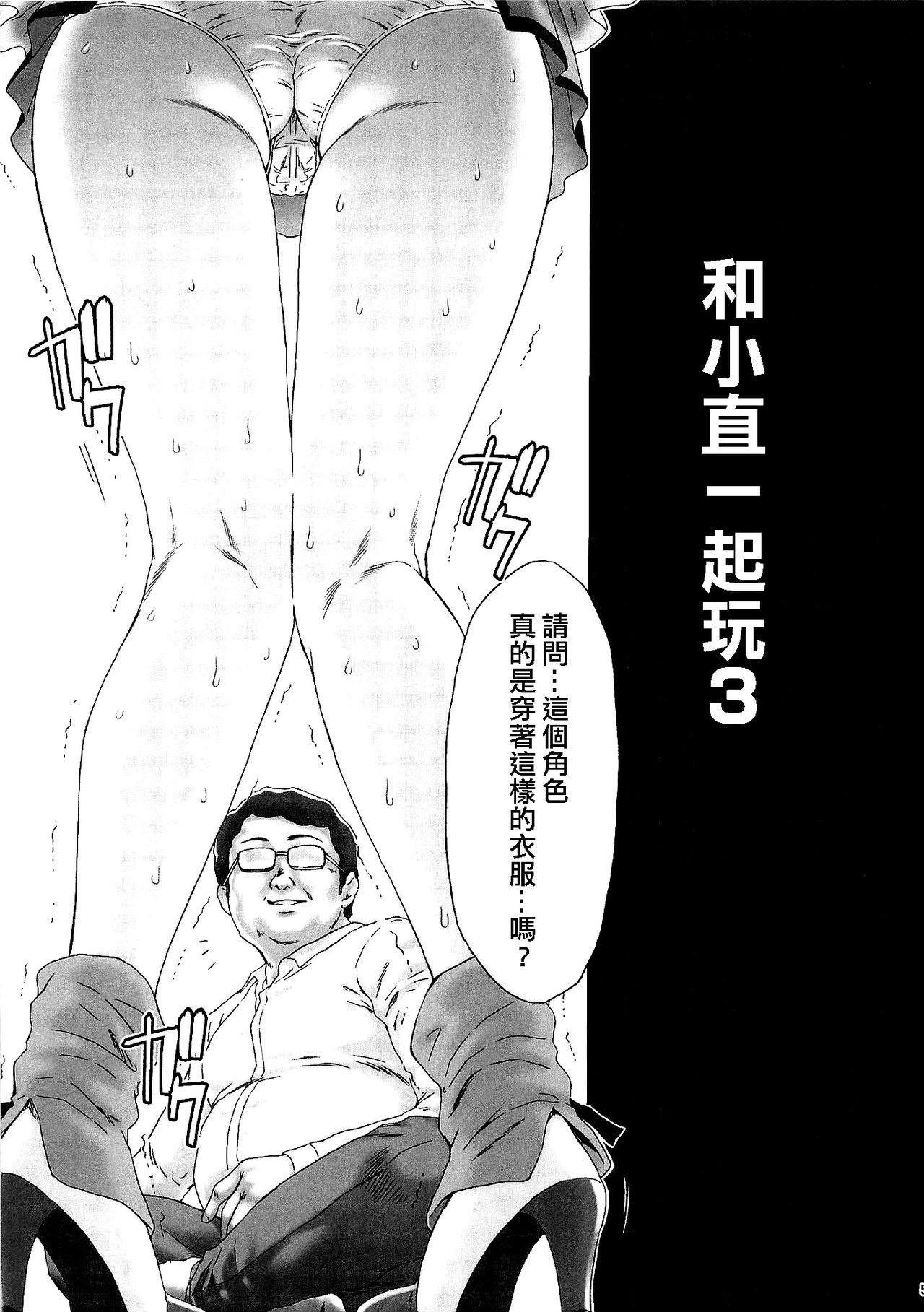 Nao-chan de Asobou 3 4
