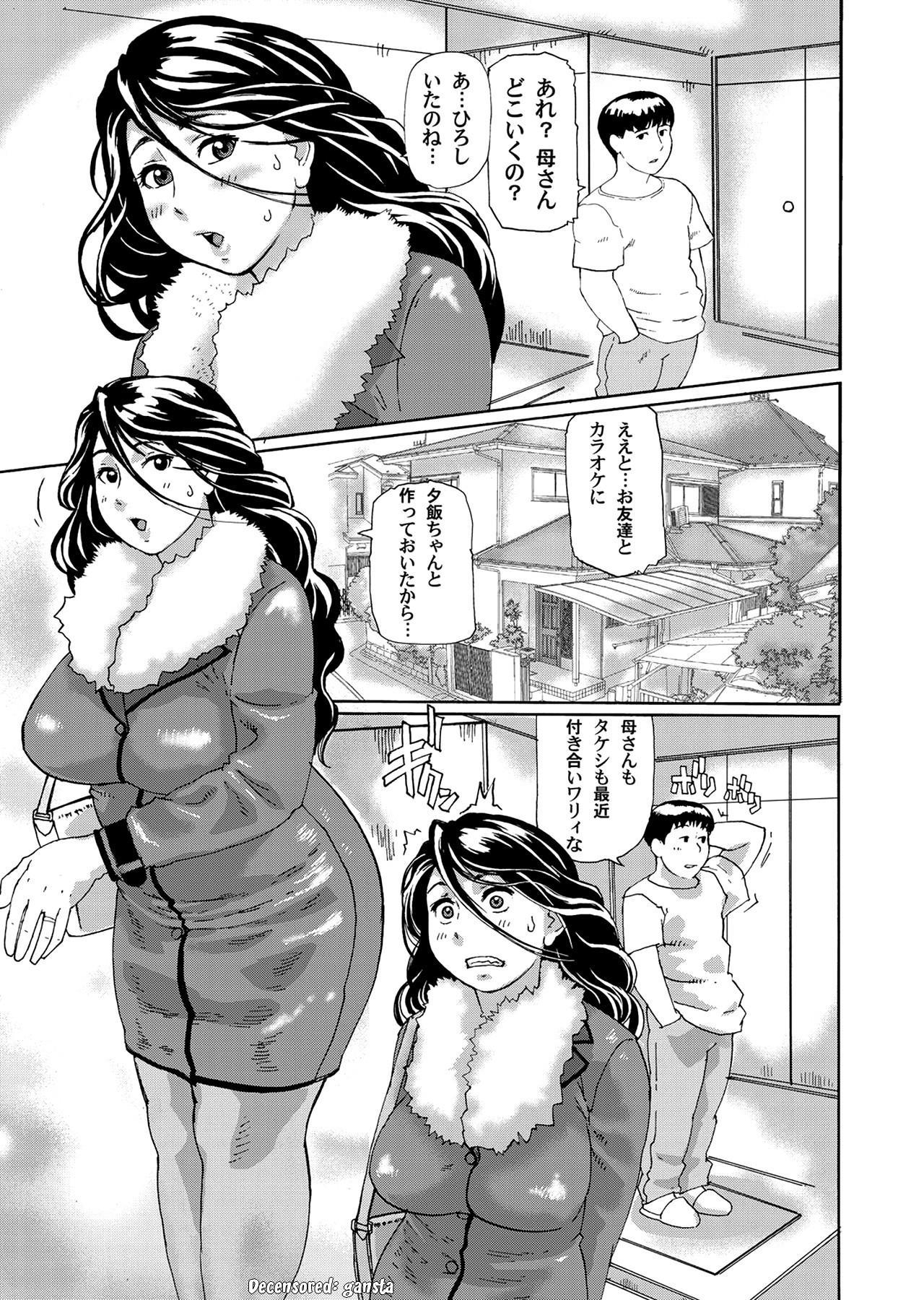 Boku no Hentai Okaa-san 0