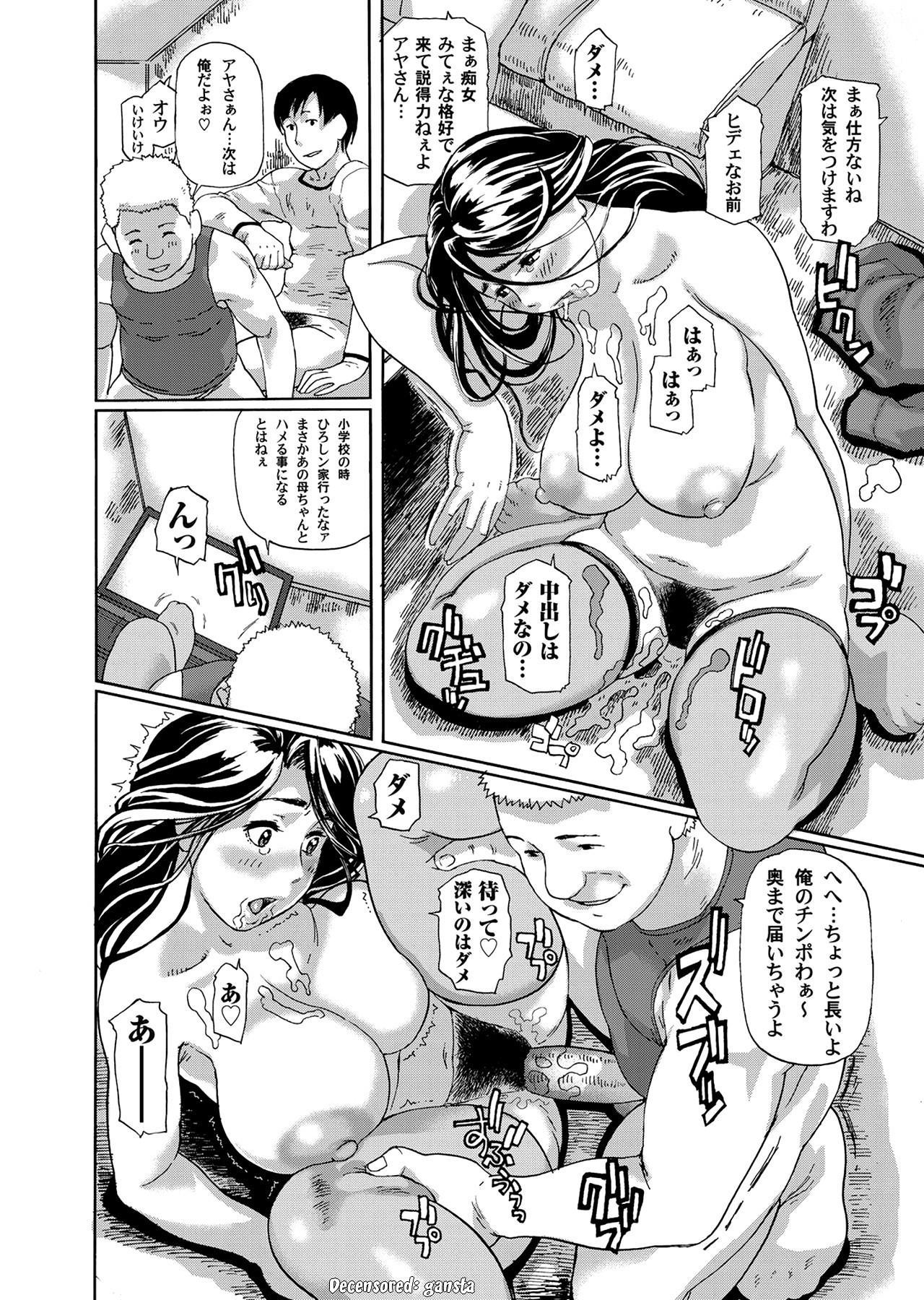 Boku no Hentai Okaa-san 11