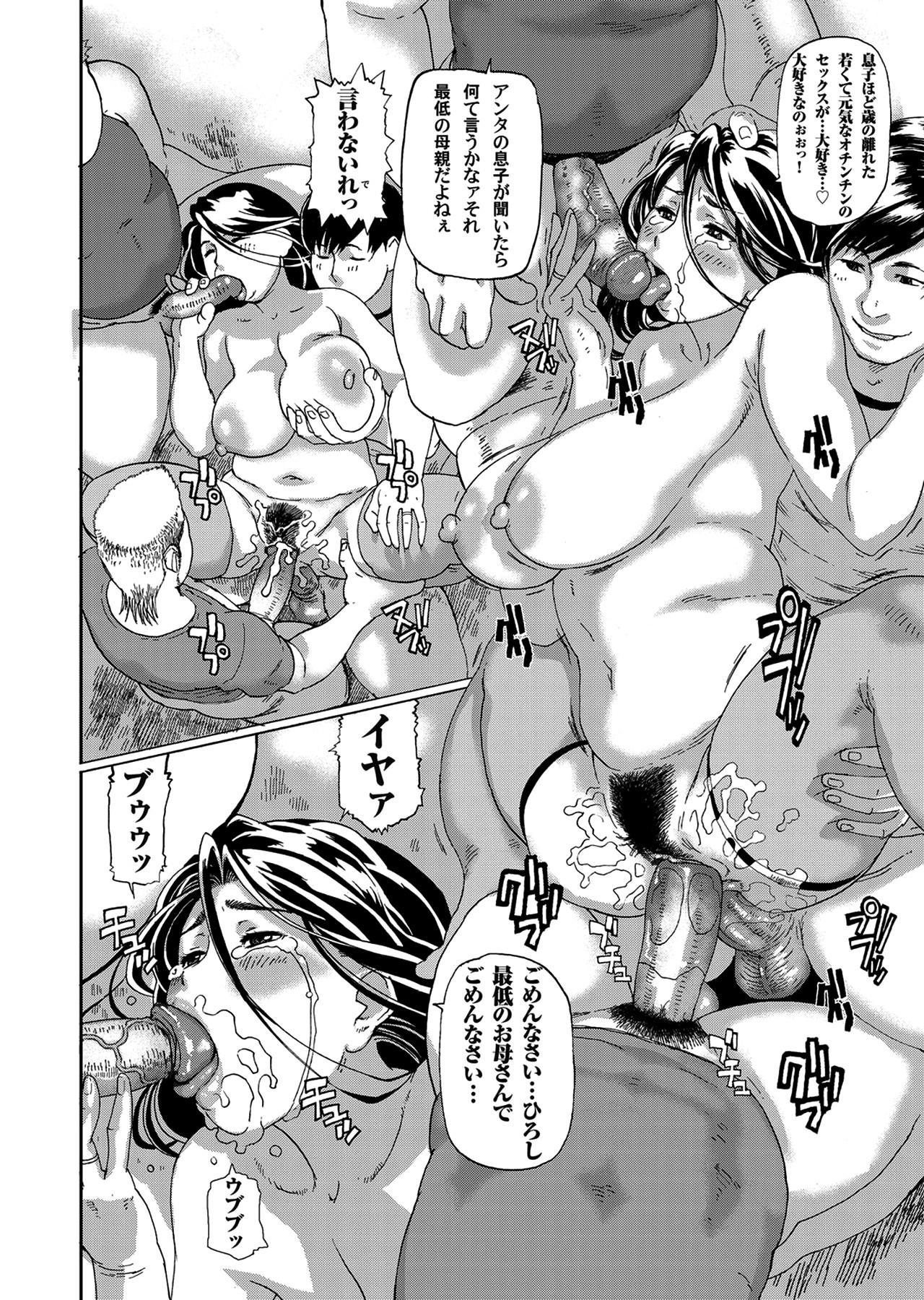 Boku no Hentai Okaa-san 17