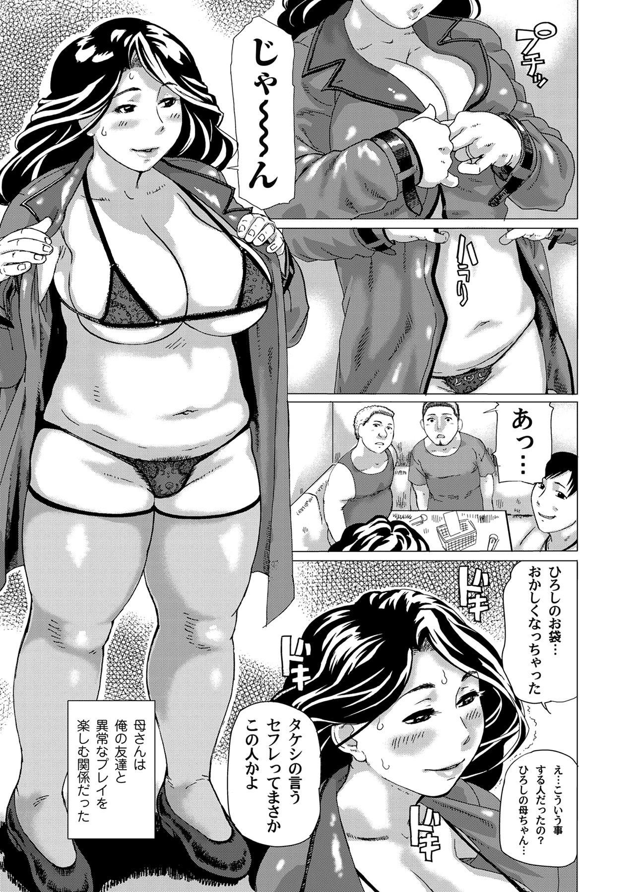 Boku no Hentai Okaa-san 2