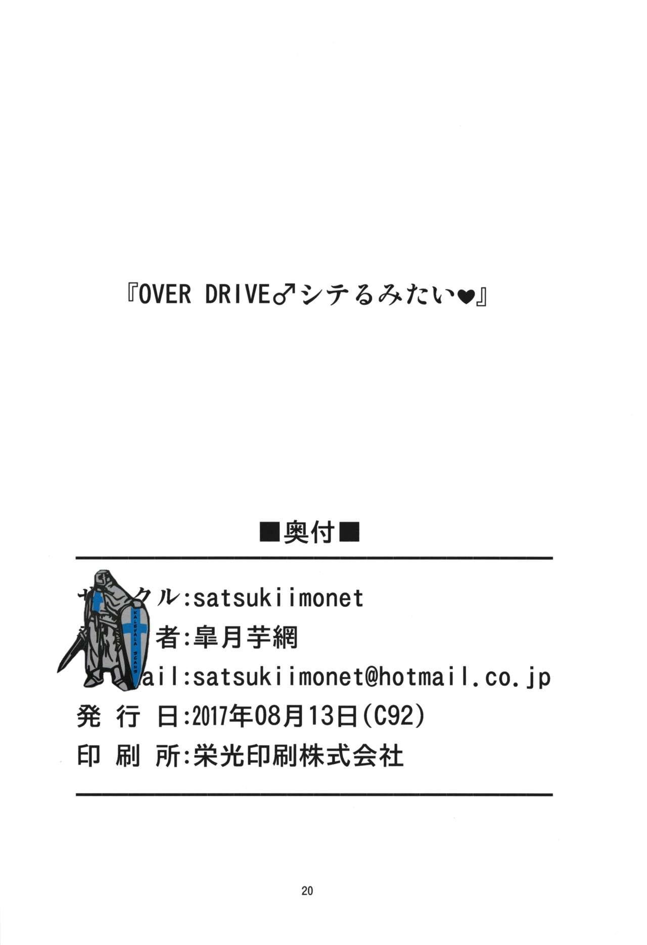 OVER DRIVE ♂ Shiteru Mitai 20