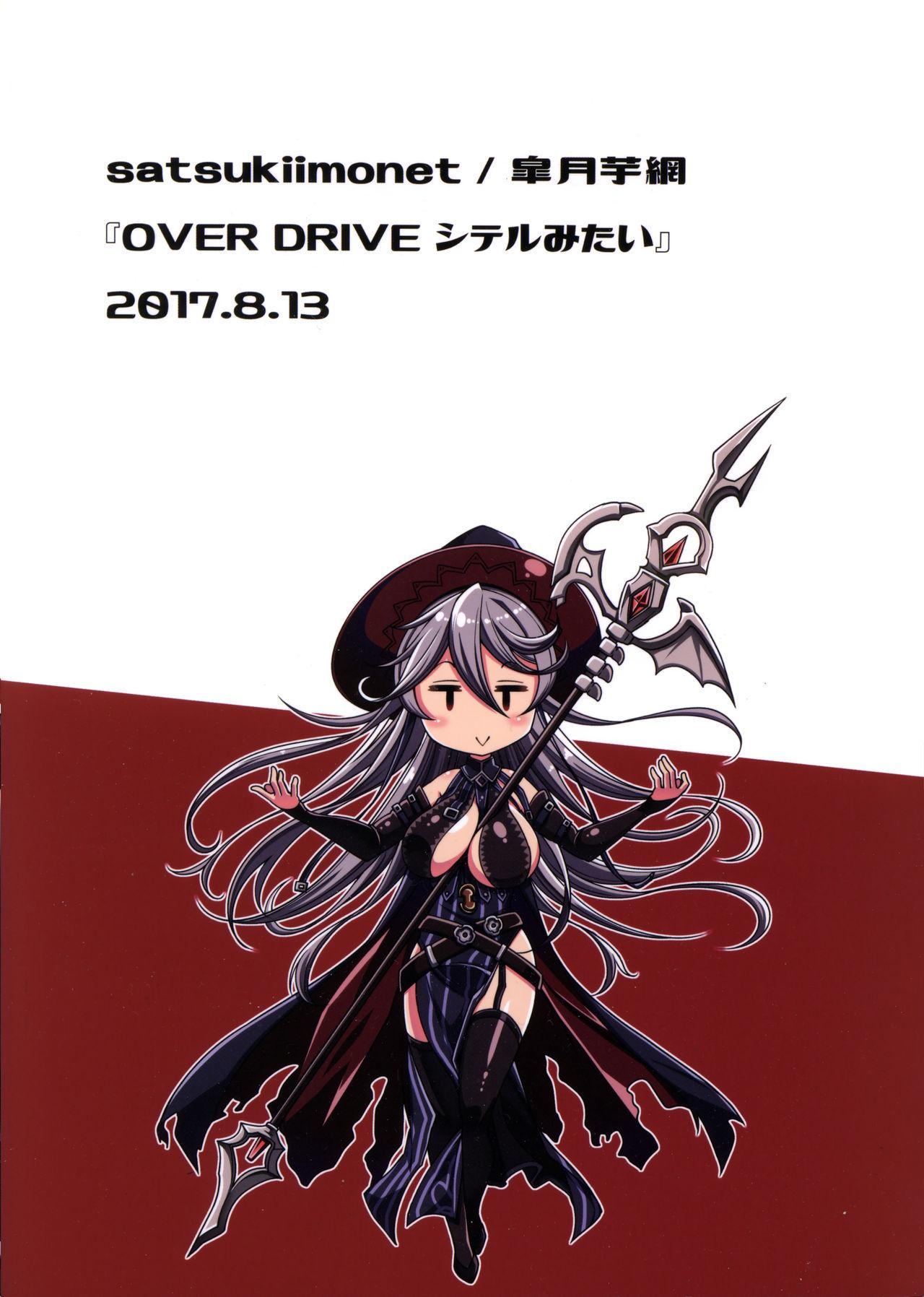 OVER DRIVE ♂ Shiteru Mitai 22