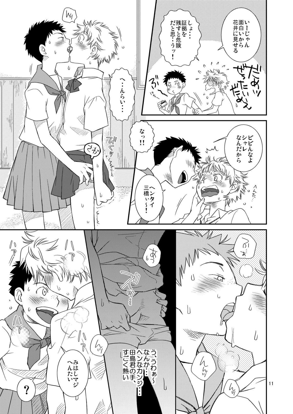 Tennen Shikou 10