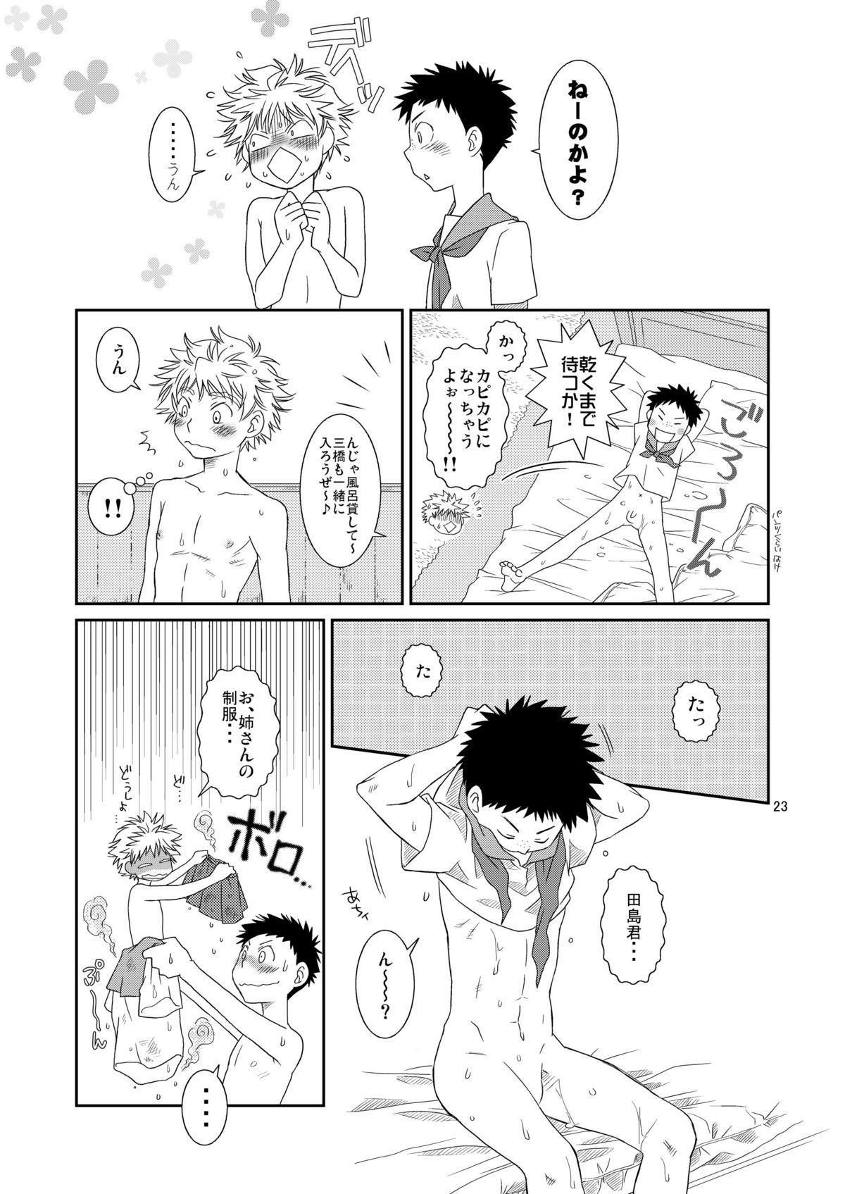 Tennen Shikou 22