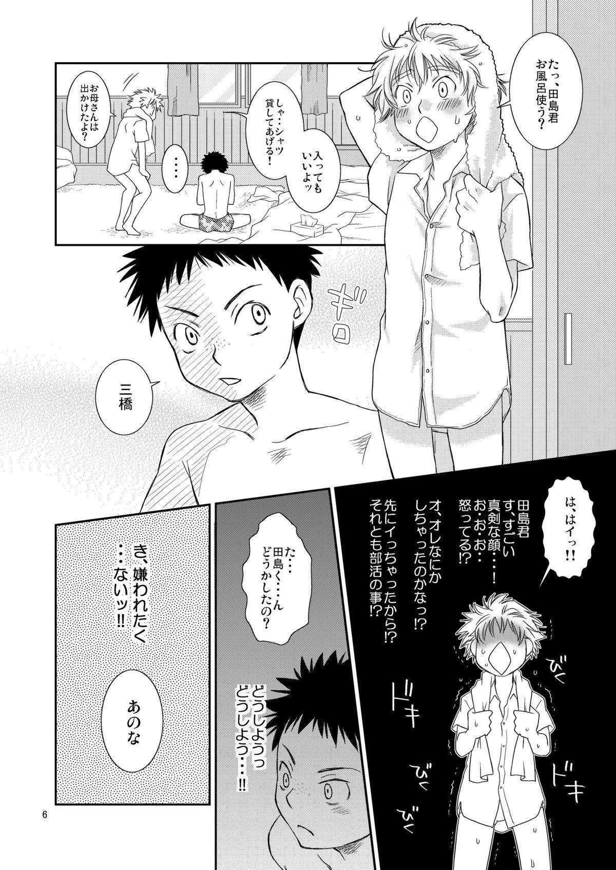 Tennen Shikou 5