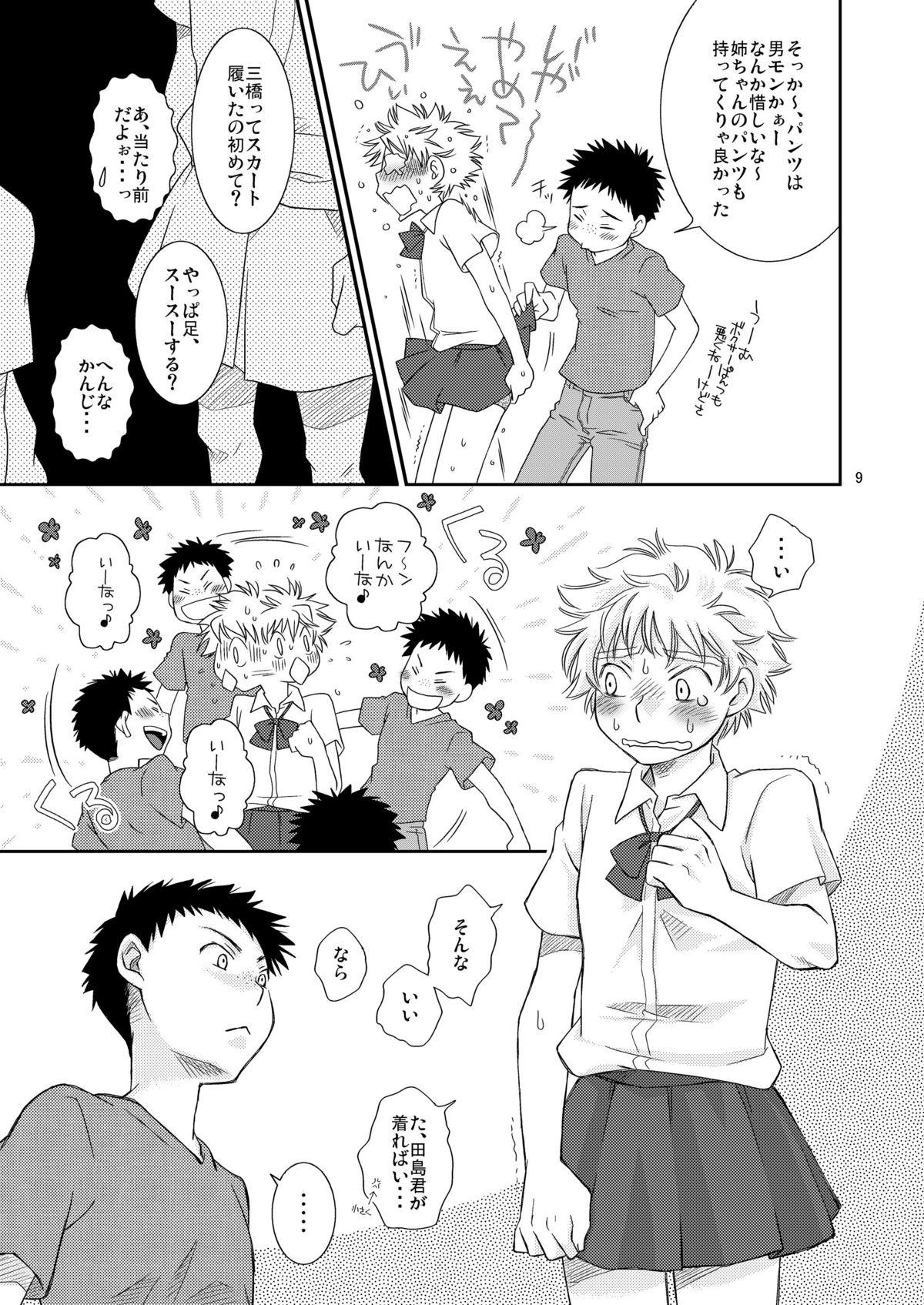 Tennen Shikou 8