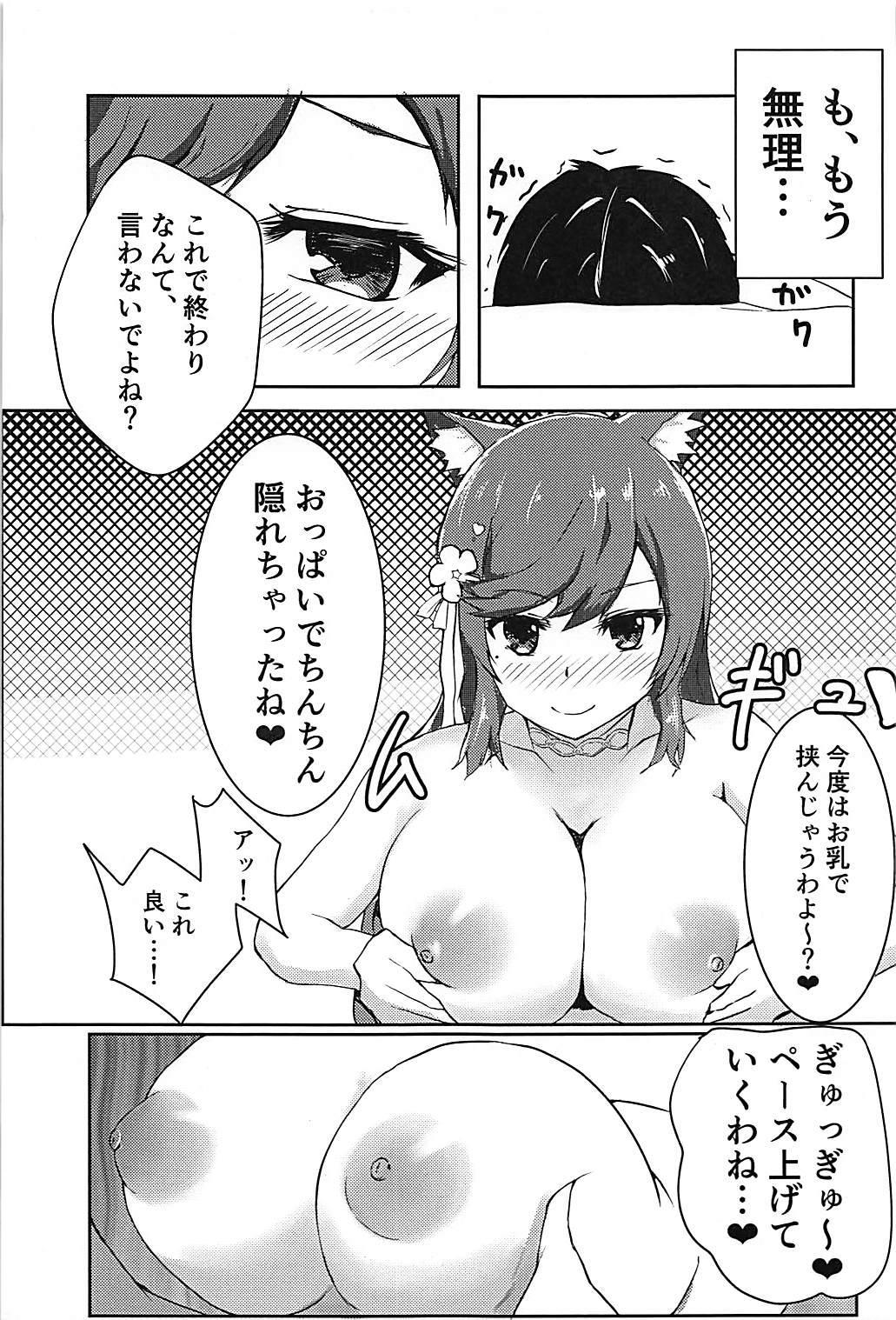 Watashi no Mune ni Tobikon de 9