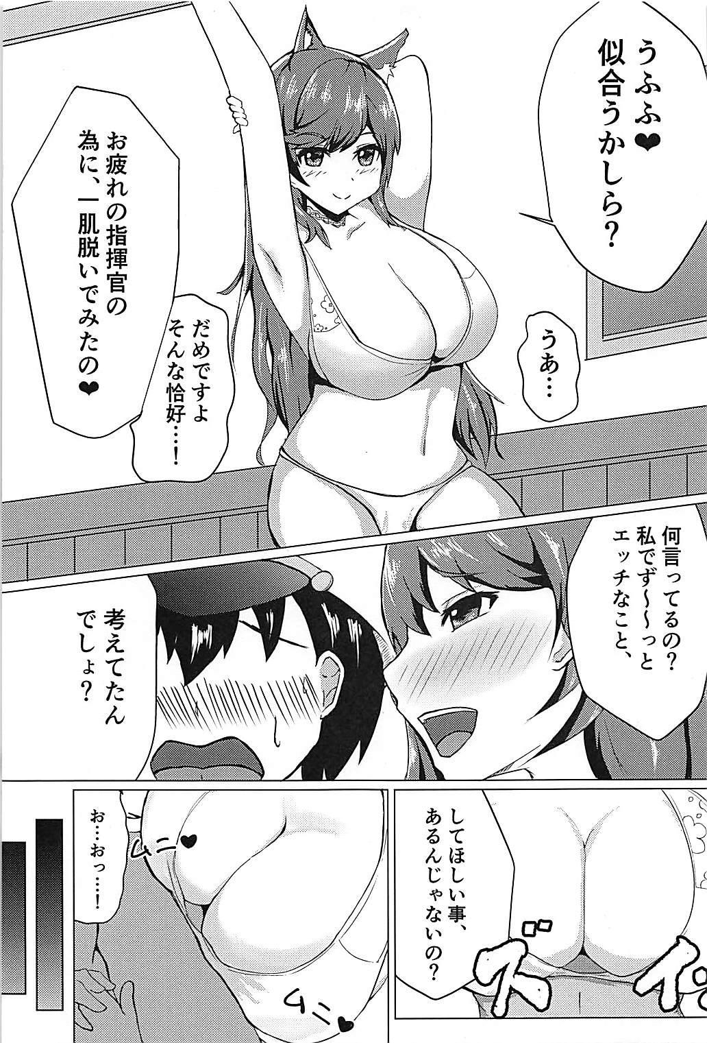 Watashi no Mune ni Tobikon de 3