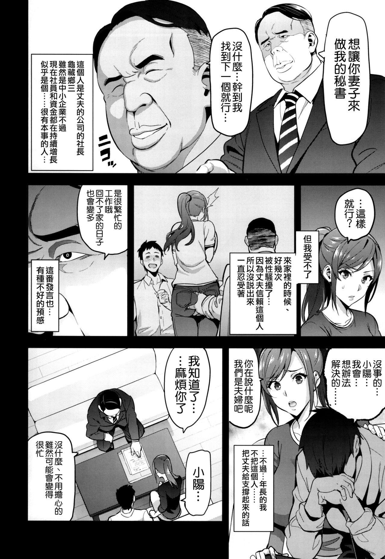 Himawari wa Yoru ni Saku 9