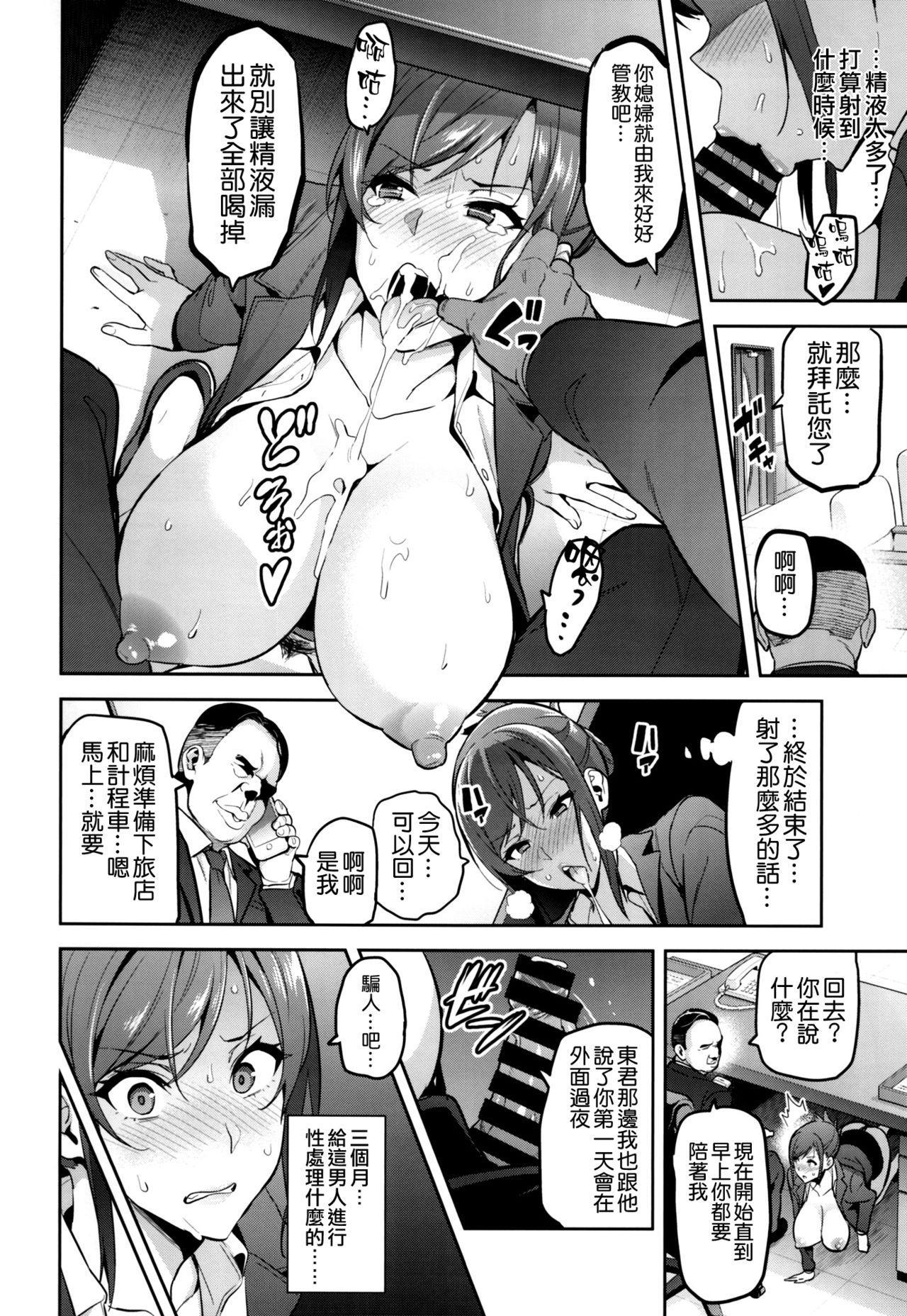 Himawari wa Yoru ni Saku 15