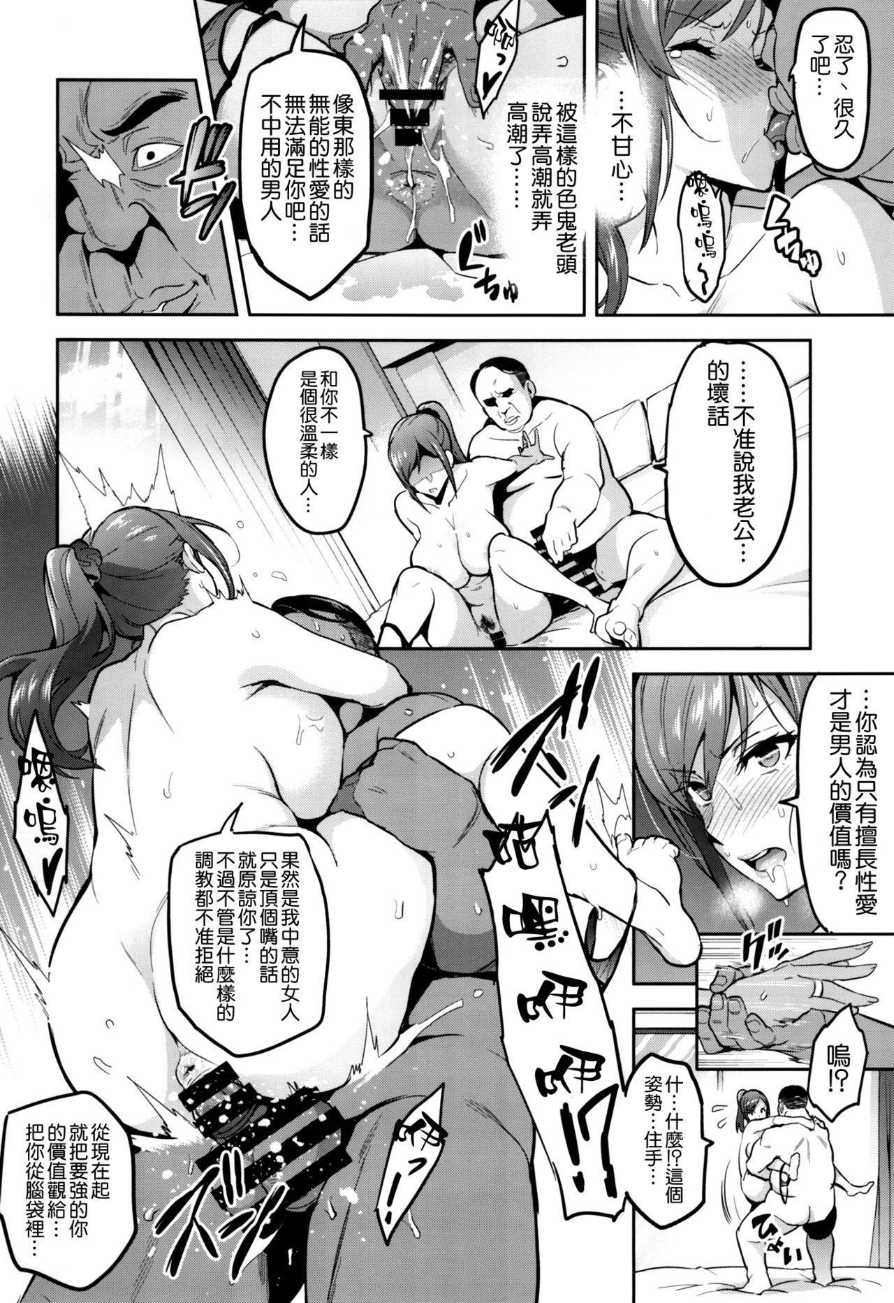 Himawari wa Yoru ni Saku 17