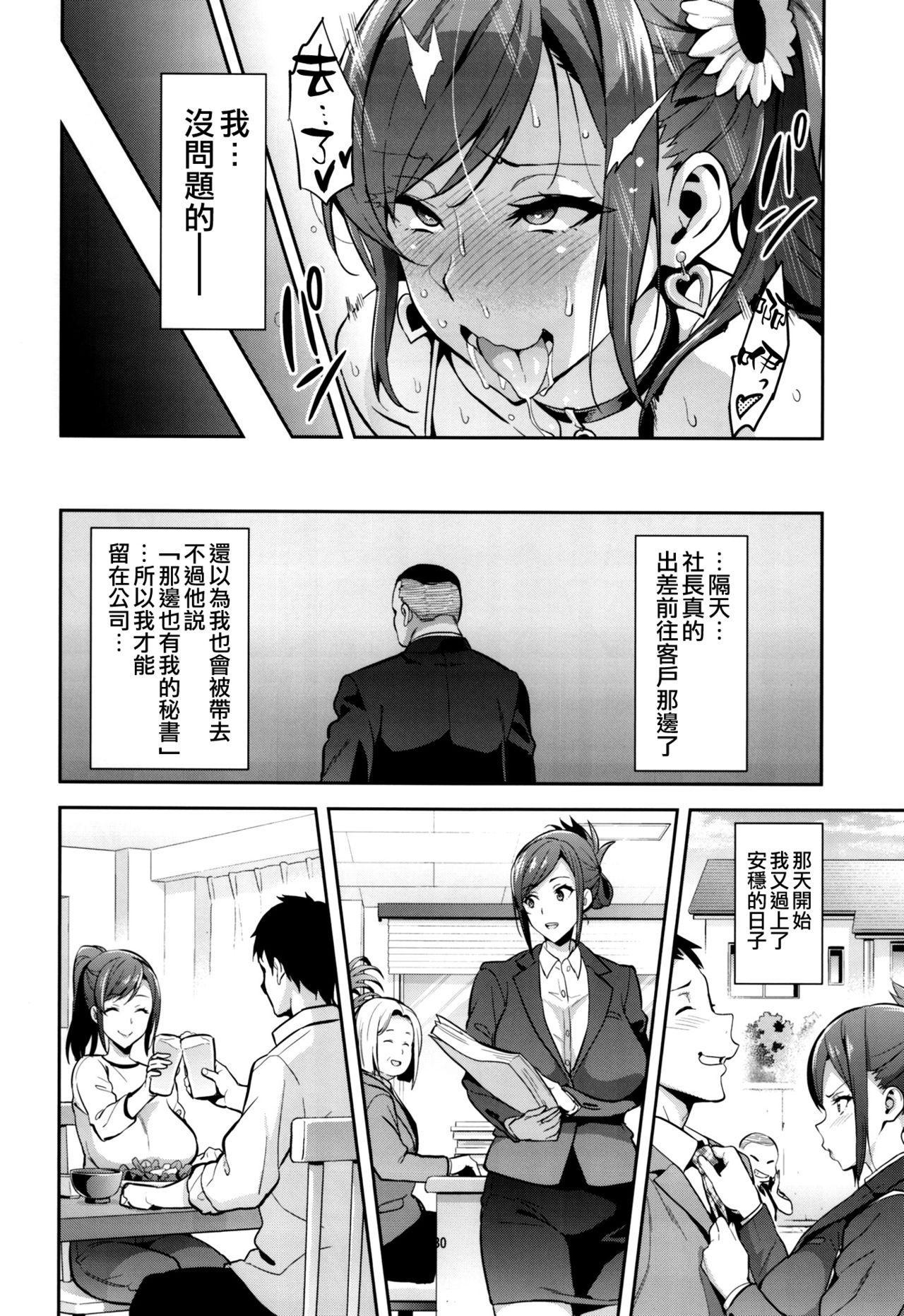 Himawari wa Yoru ni Saku 29
