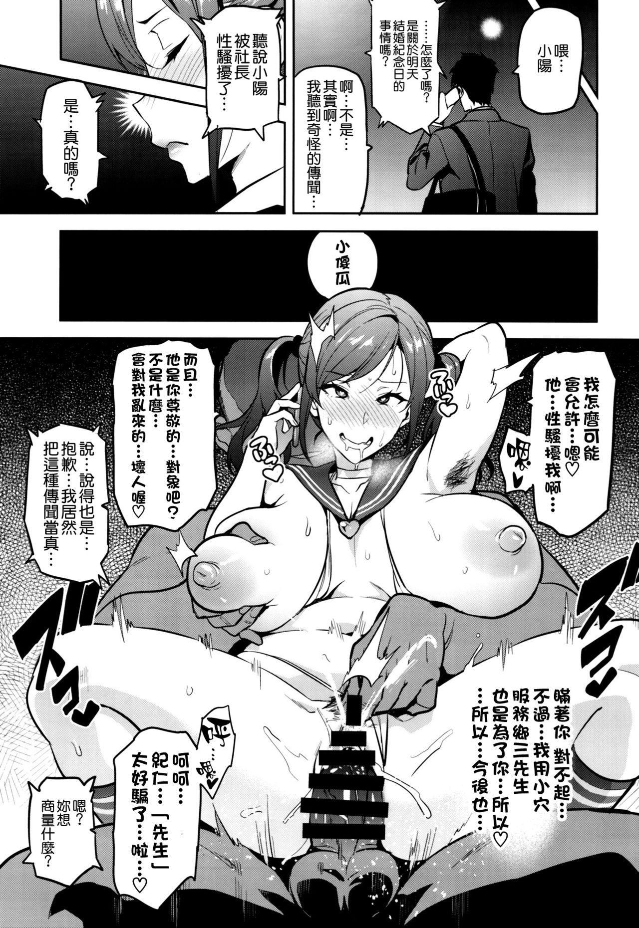 Himawari wa Yoru ni Saku 40