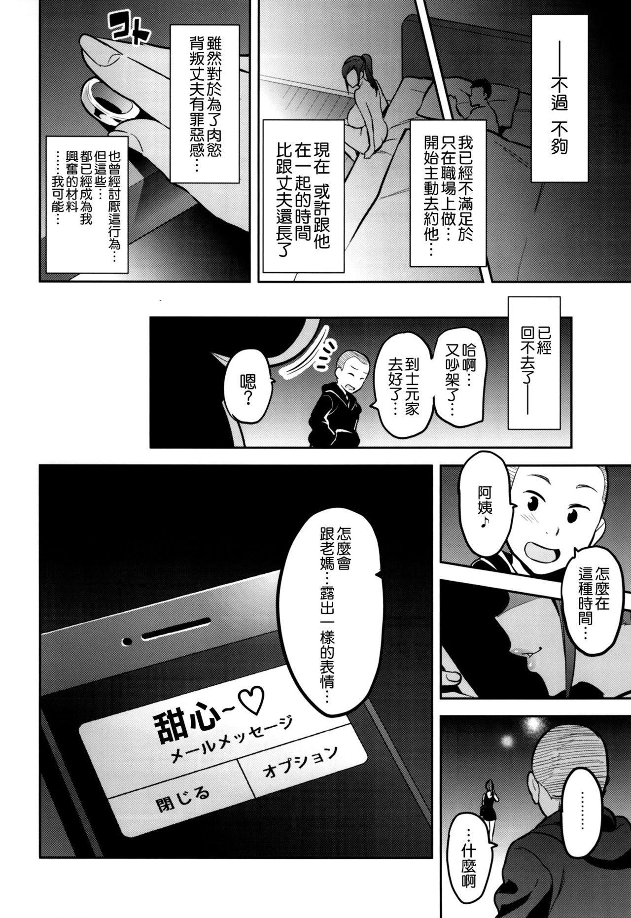 Himawari wa Yoru ni Saku 45