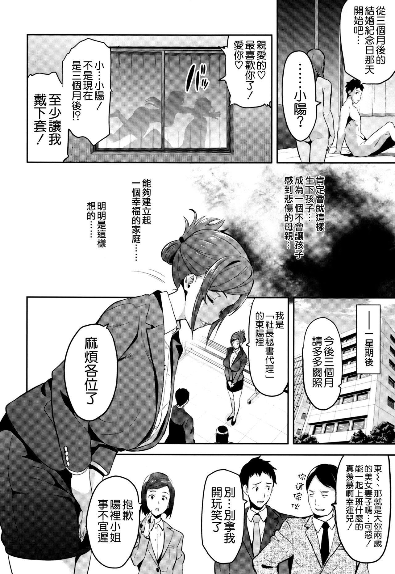 Himawari wa Yoru ni Saku 7