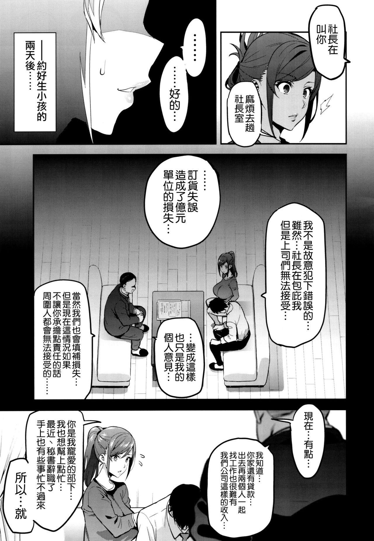 Himawari wa Yoru ni Saku 8