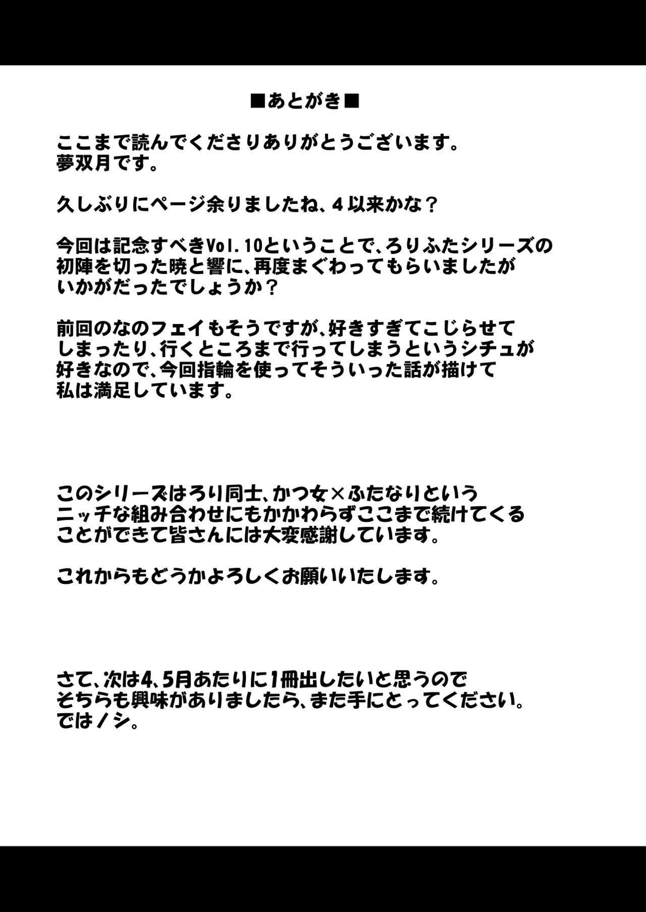 Loli & Futa Vol. 10 27