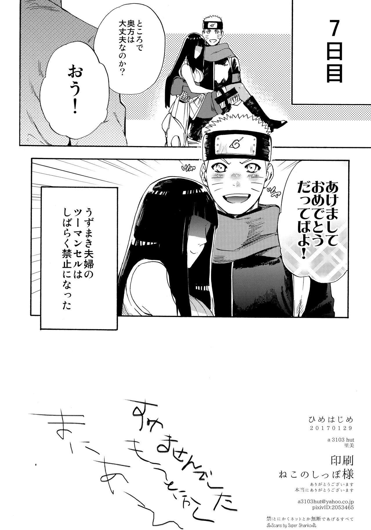 Hime Hajime 20
