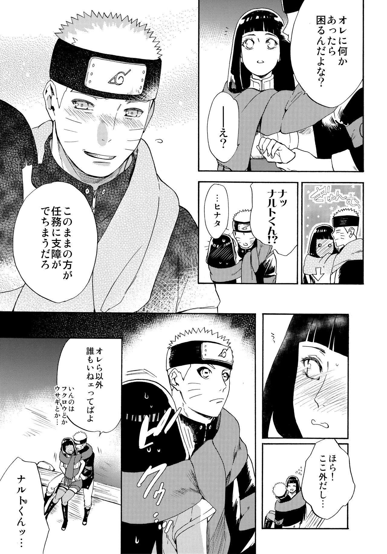 Hime Hajime 5