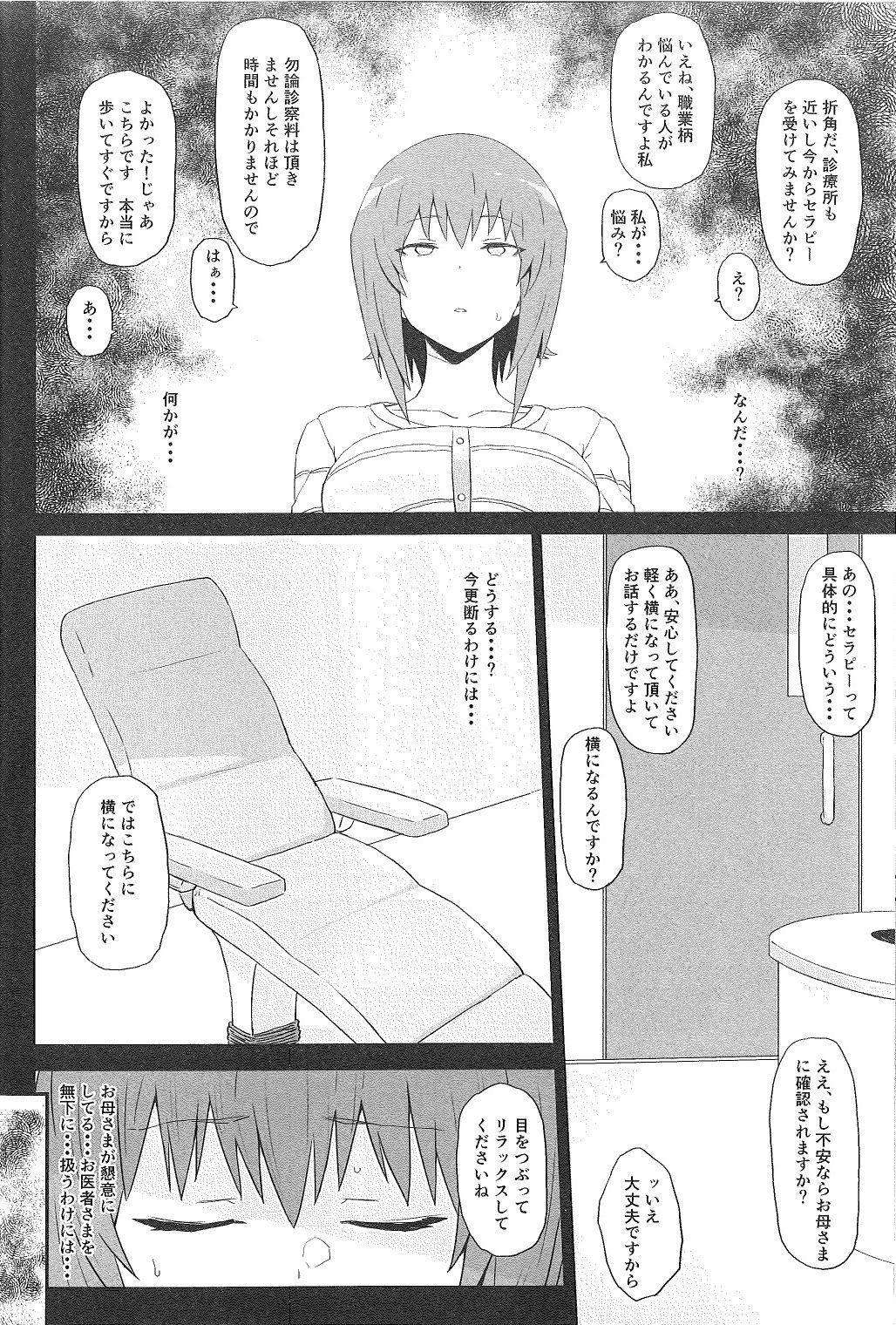 Otoko o Shitta Sensha Musume Yon 5