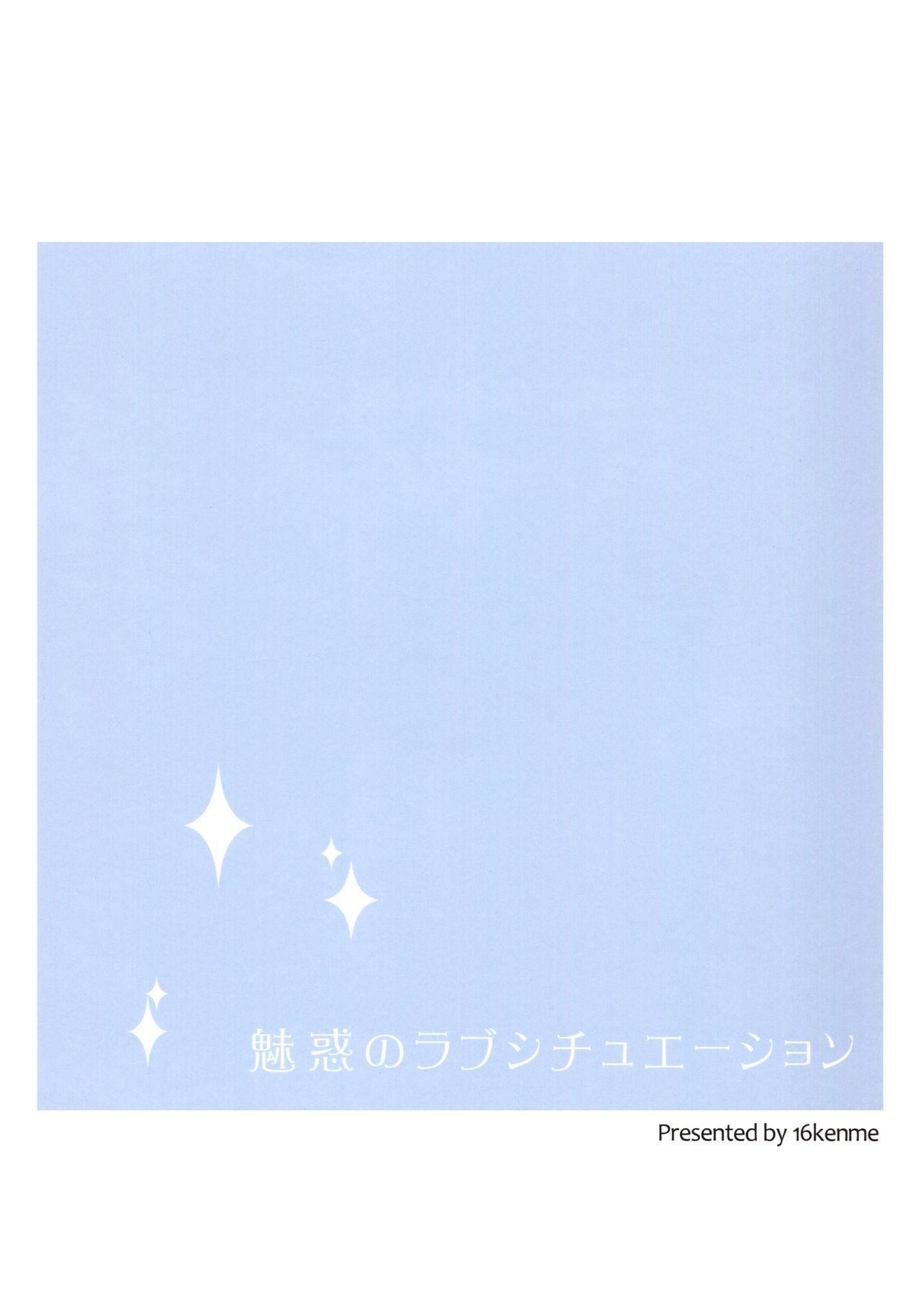 Miwaku no Love Situation 26