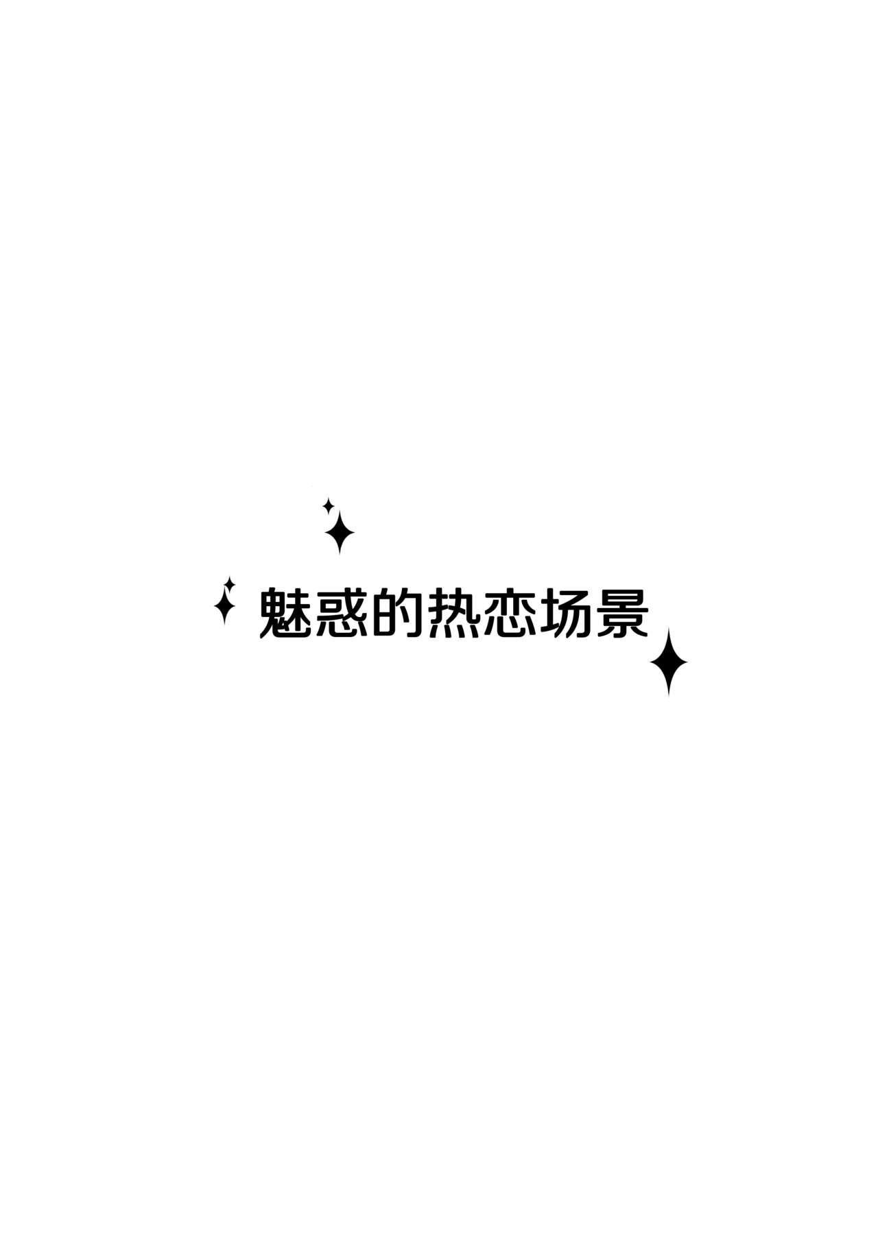 Miwaku no Love Situation 4