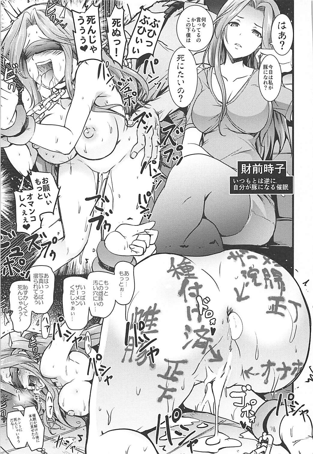 Saimin Smell de Pandemic! Shiki-nyan Nyau! 23