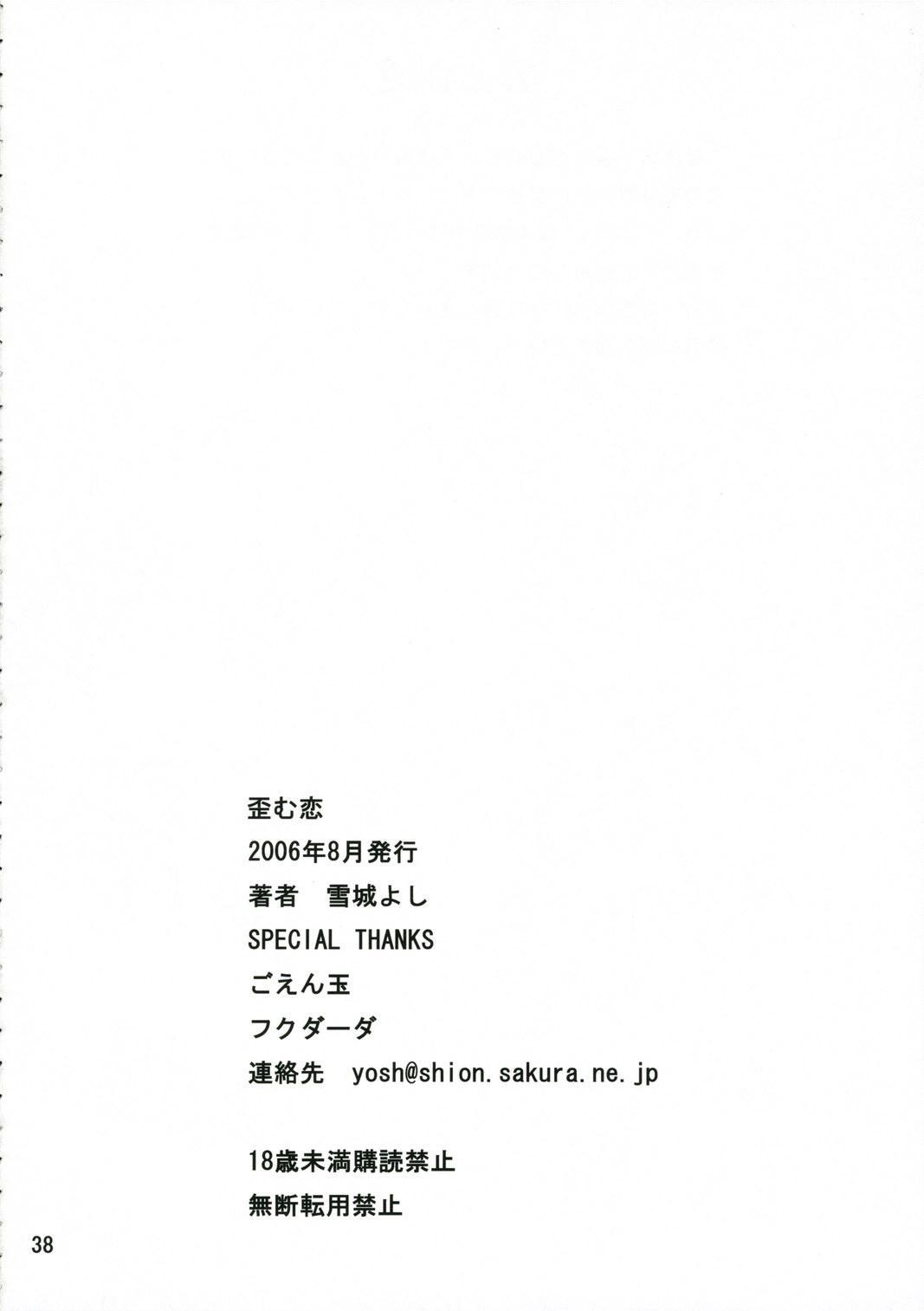 Hizumu Koi | Warped Love 36