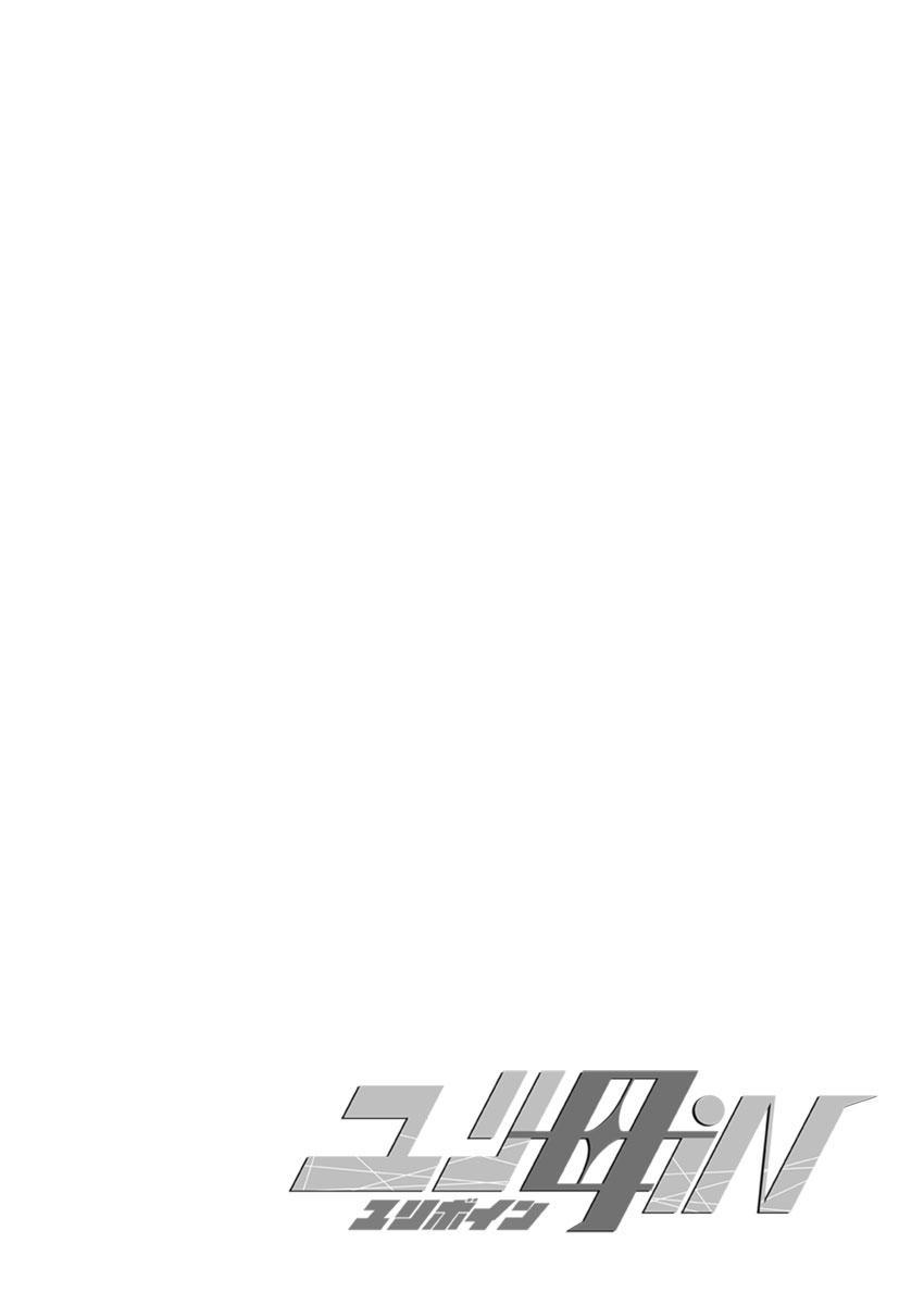 3話後編19頁【母子相姦・毒母百合】ユリ母iN(ユリボイン) Vol. 3 - Part 2 1