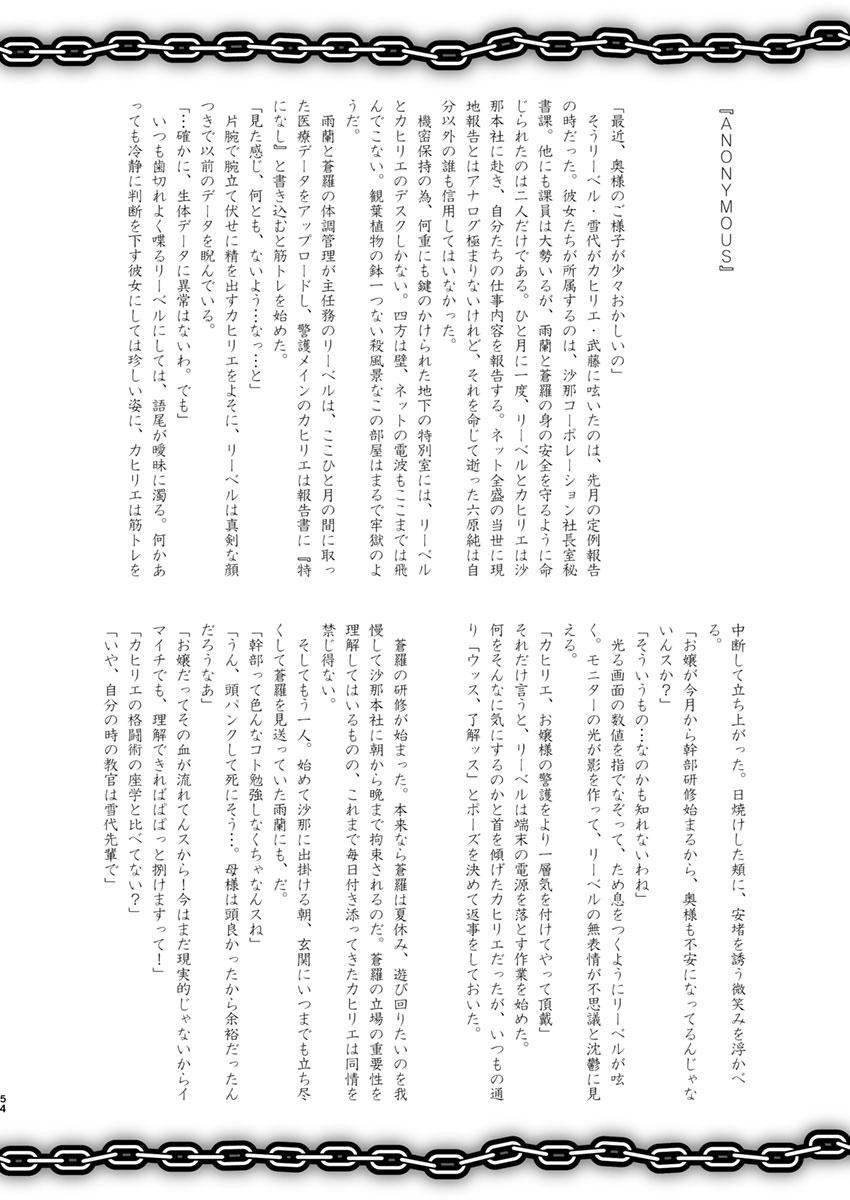 3話後編19頁【母子相姦・毒母百合】ユリ母iN(ユリボイン) Vol. 3 - Part 2 24