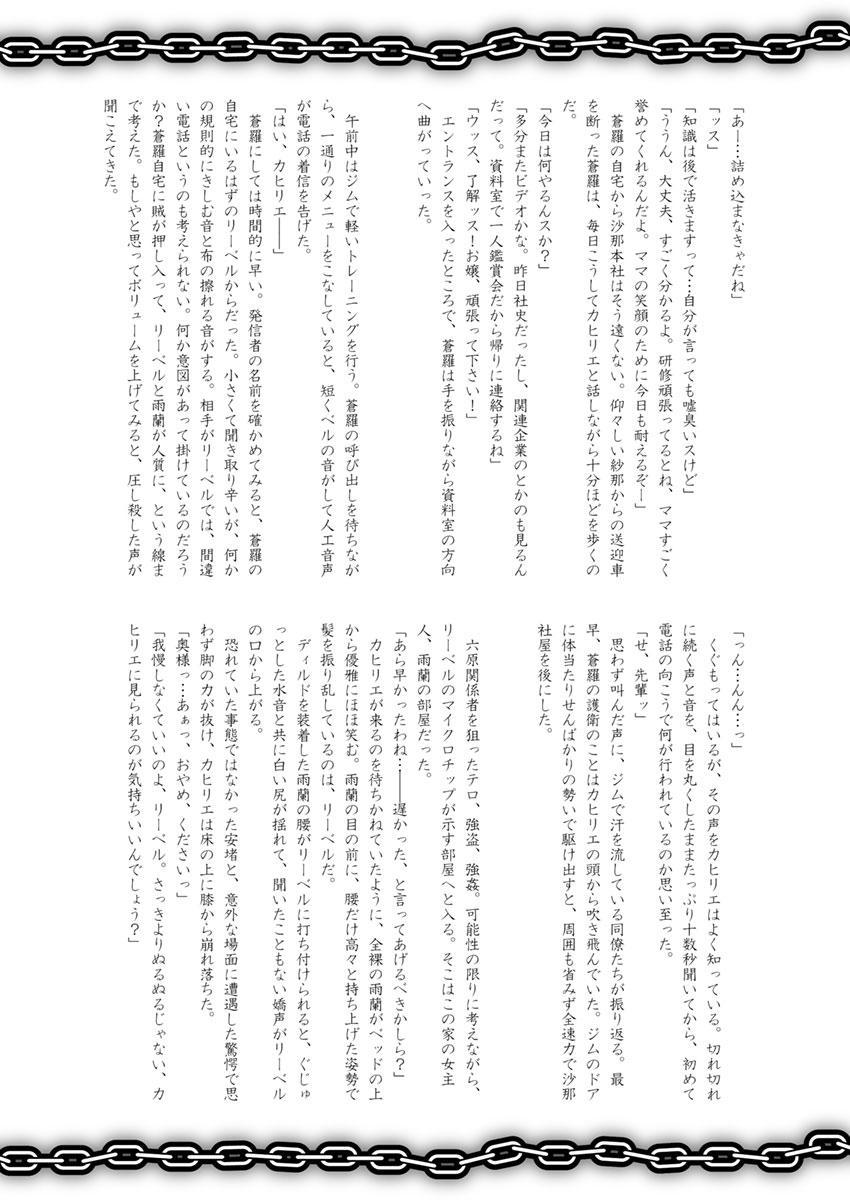 3話後編19頁【母子相姦・毒母百合】ユリ母iN(ユリボイン) Vol. 3 - Part 2 25