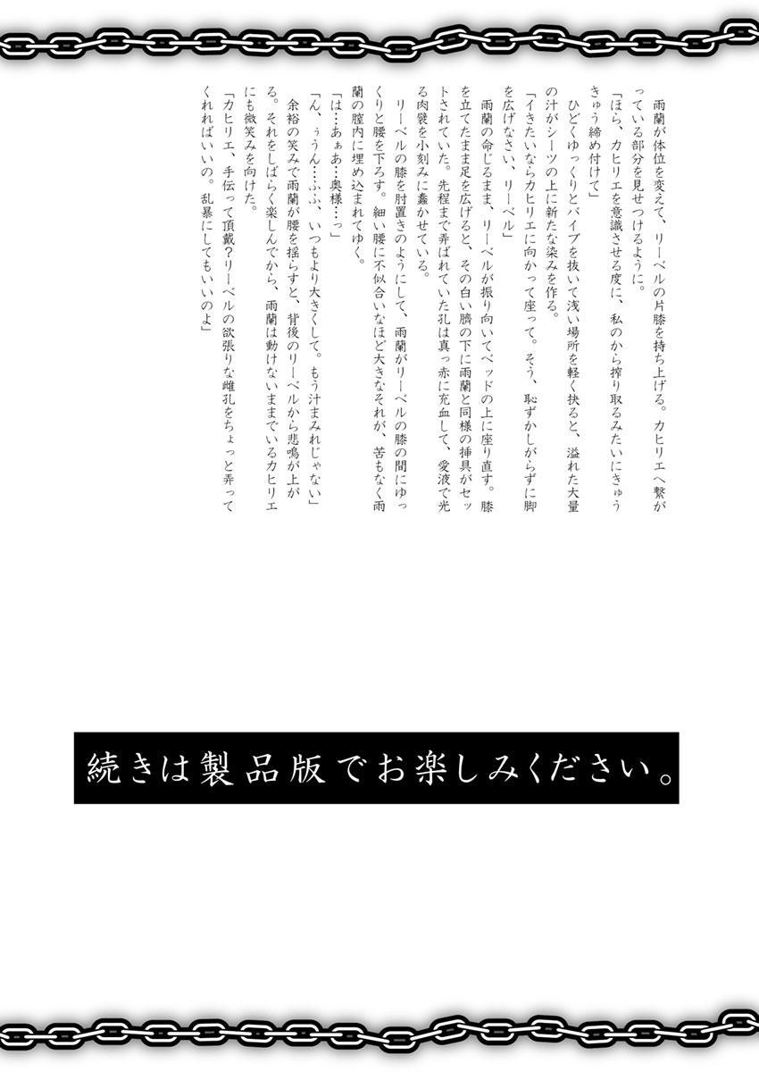 3話後編19頁【母子相姦・毒母百合】ユリ母iN(ユリボイン) Vol. 3 - Part 2 26