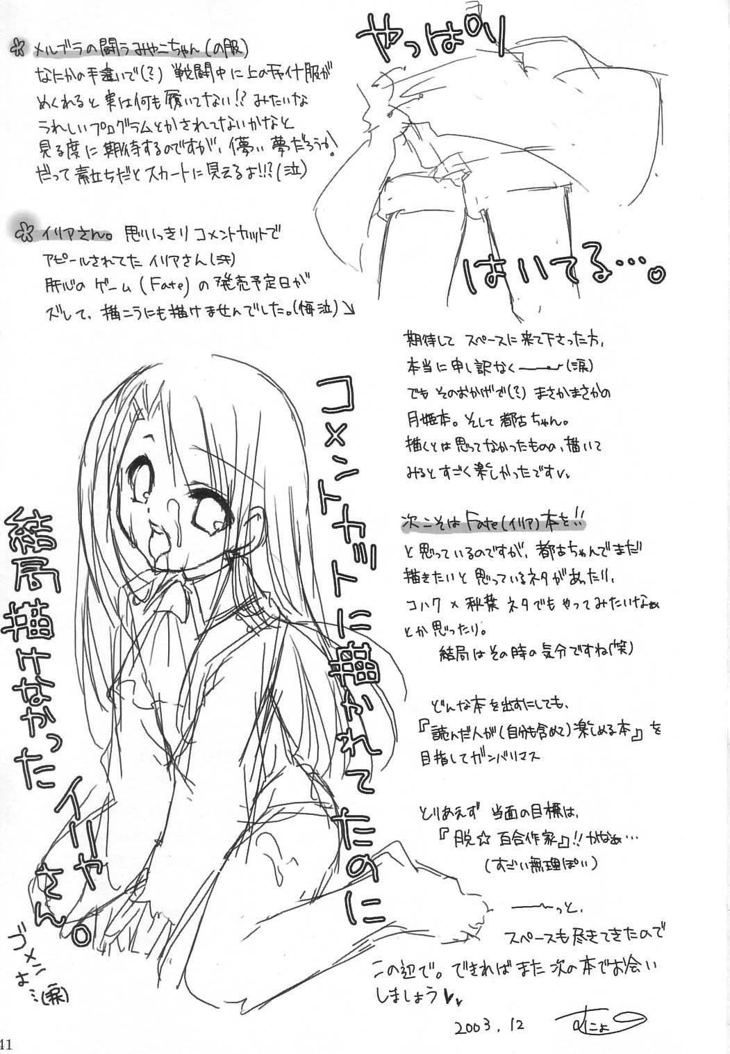 Miyako Yuugi 39