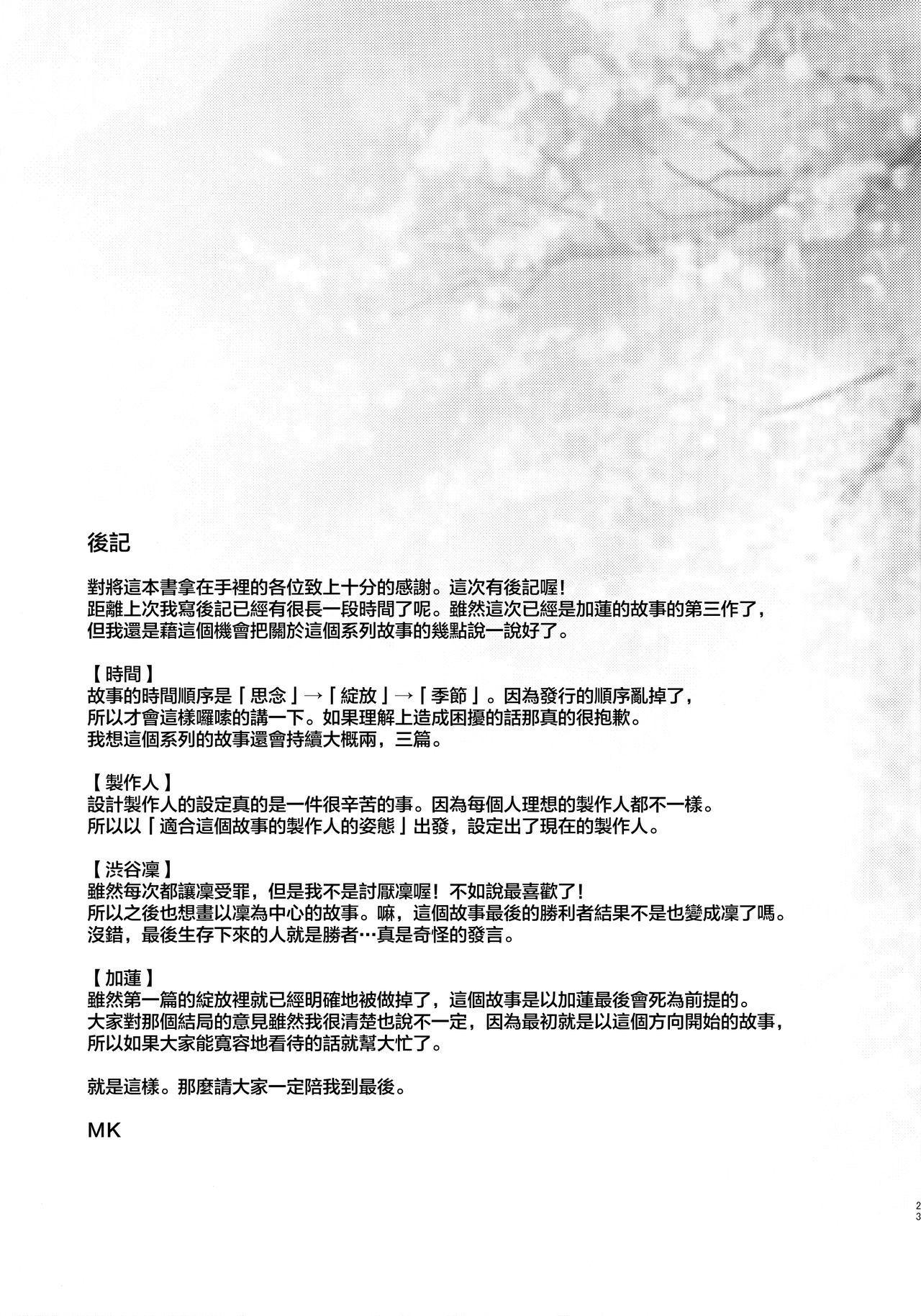 Omoi no Aridokoro | 思念之所在 23