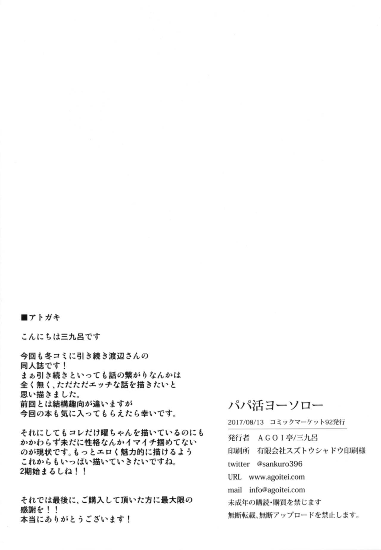 Papakatsu Yousoro 21