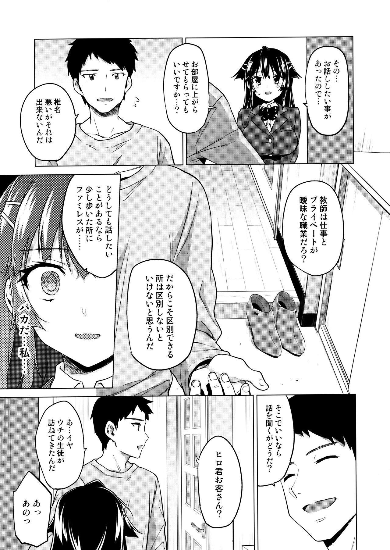 Chizuru-chan Kaihatsu Nikki 5 13