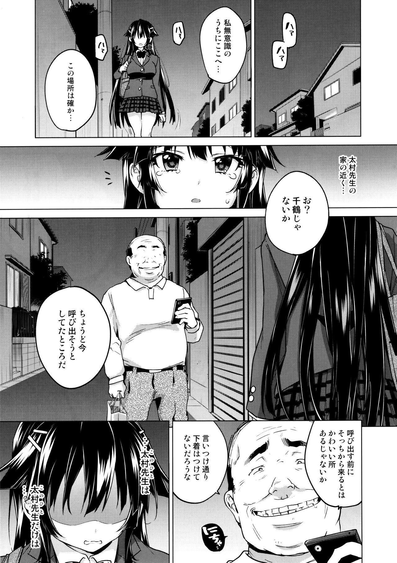 Chizuru-chan Kaihatsu Nikki 5 15